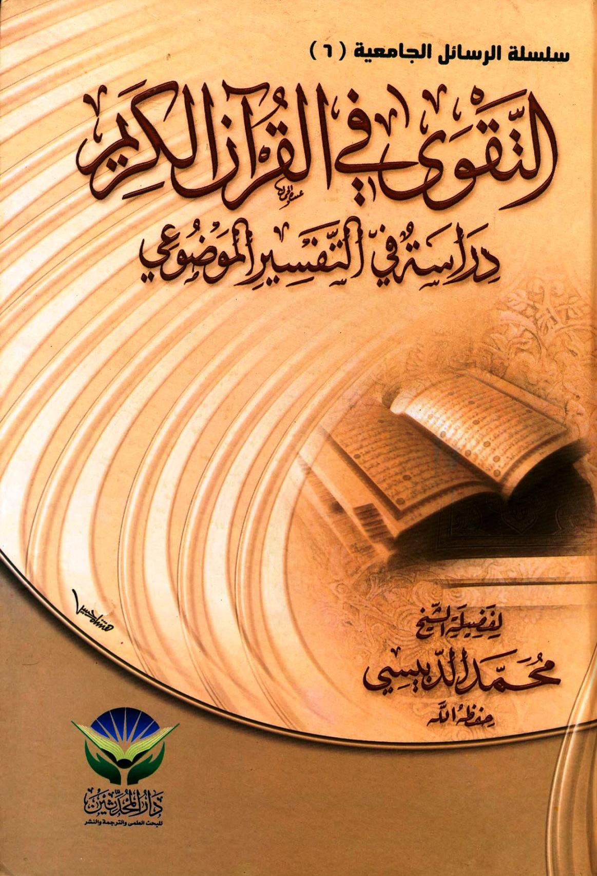 تحميل كتاب التقوى في القرآن الكريم (دراسة في التفسير الموضوعي) لـِ: الدكتور محمد مصطفى عبد السلام الدبيسي