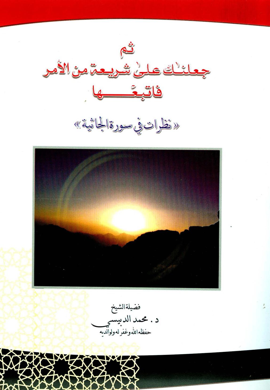 تحميل كتاب ثم جعلناك على شريعة من الأمر فاتبعها (نظرات في سورة الجاثية) لـِ: الدكتور محمد مصطفى عبد السلام الدبيسي