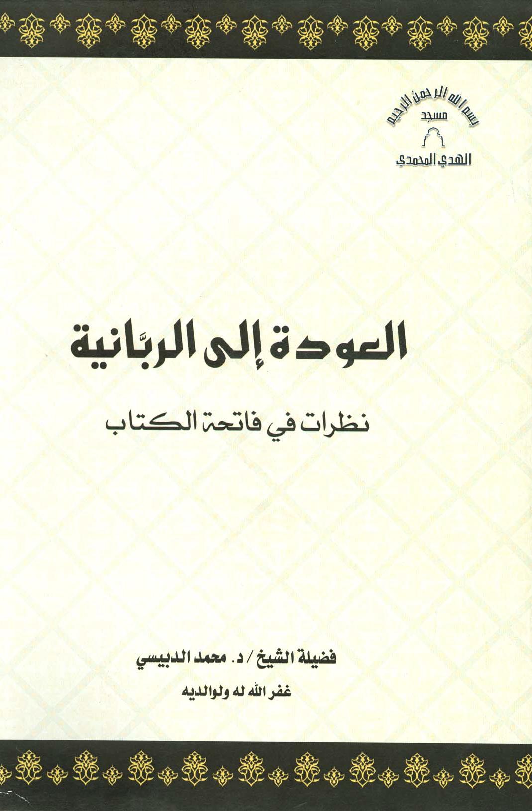تحميل كتاب العودة إلى الربانية: نظرات في فاتحة الكتاب لـِ: الدكتور محمد مصطفى عبد السلام الدبيسي