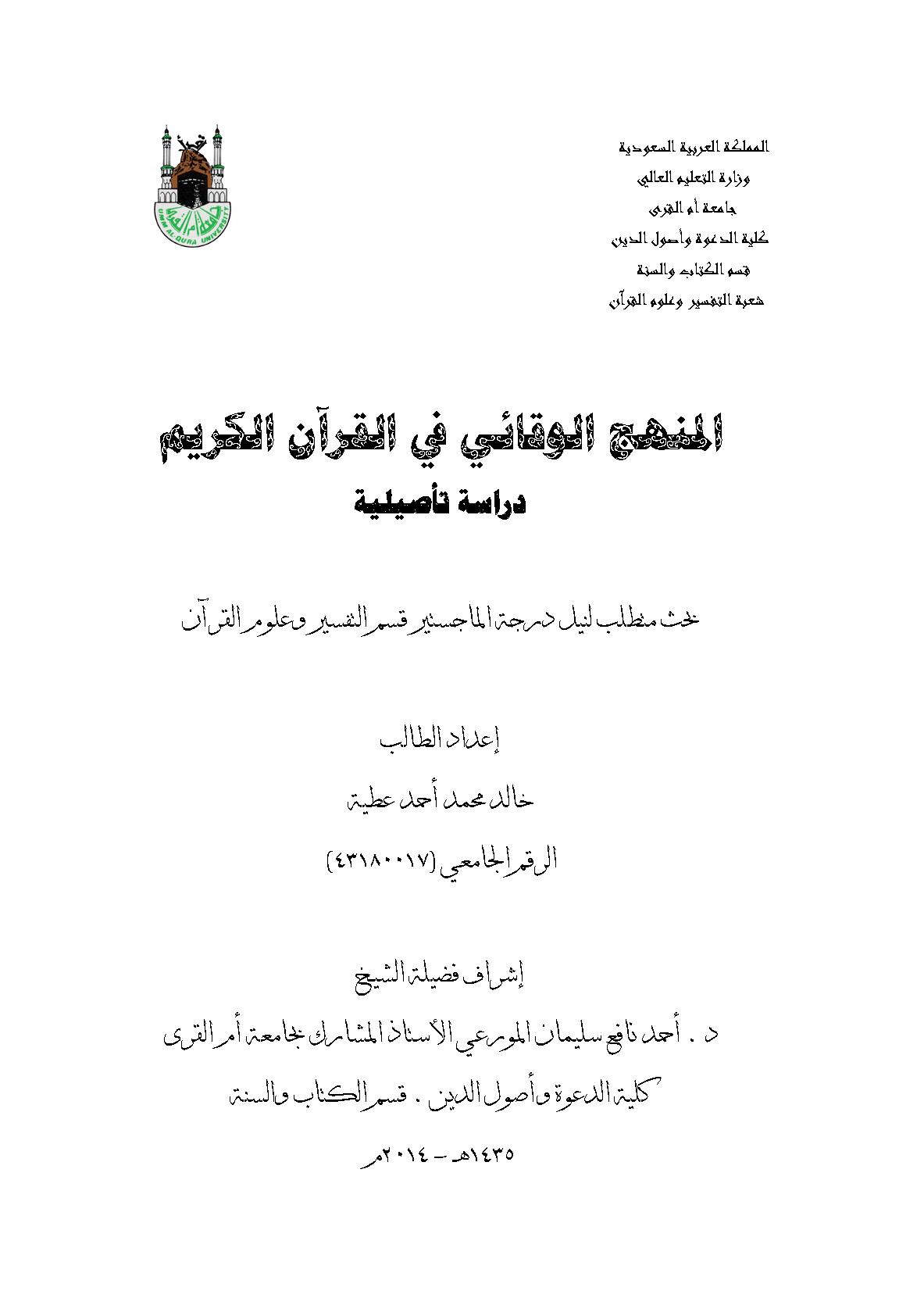 تحميل كتاب المنهج الوقائي في القرآن الكريم (دراسة تأصيلية) لـِ: خالد محمد أحمد عطية