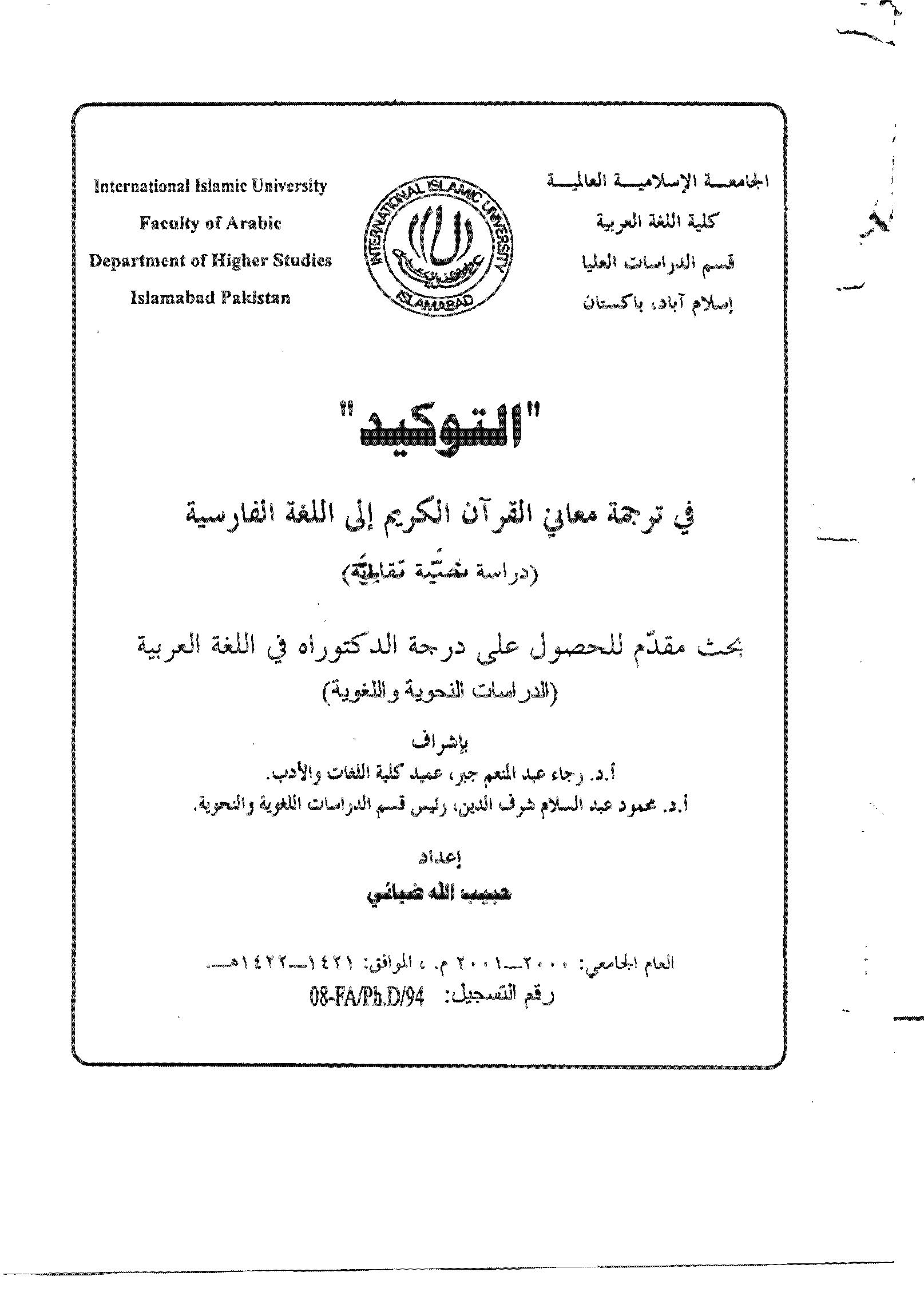 تحميل كتاب التوكيد في ترجمة معاني القرآن الكريم إلى اللغة الفارسية (دراسة نصية تقابلية) لـِ: الدكتور حبيب الله ضيائي