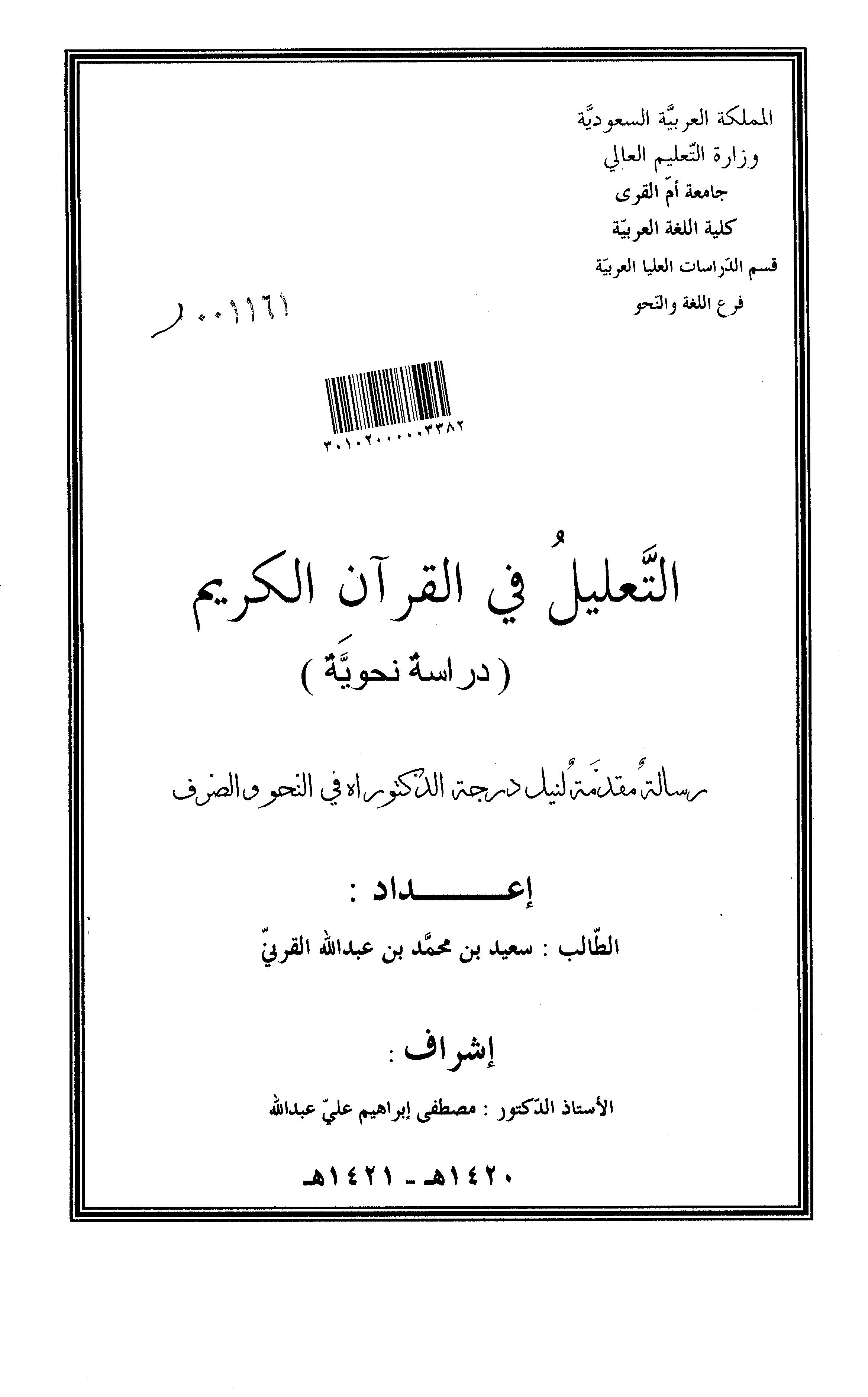 تحميل كتاب التعليل في القرآن الكريم (دراسة نحوية) لـِ: الدكتور سعيد بن محمد بن عبد الله القرني