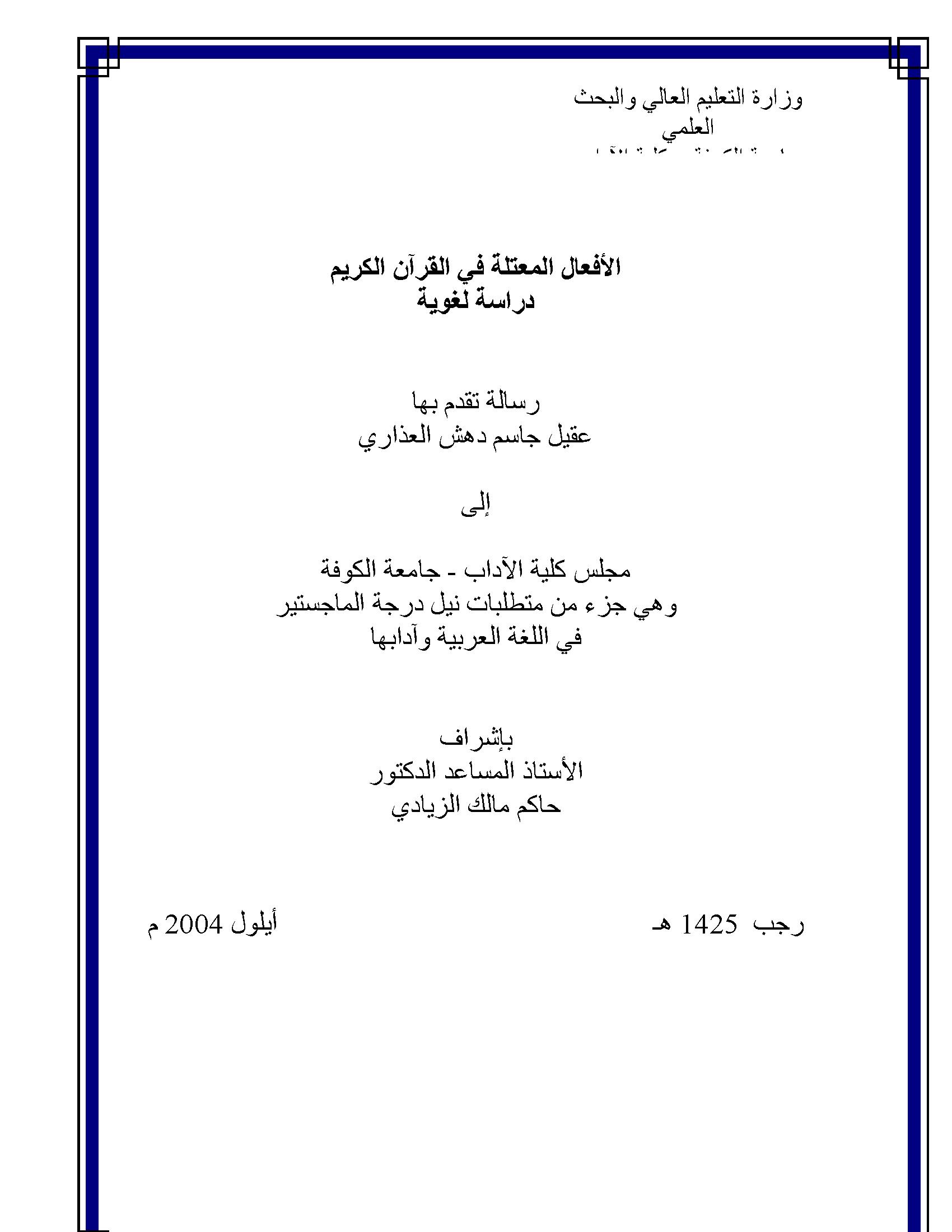 تحميل كتاب الأفعال المعتلة في القرآن الكريم (دراسة لغوية) لـِ: عقيل جاسم دهش العذاري