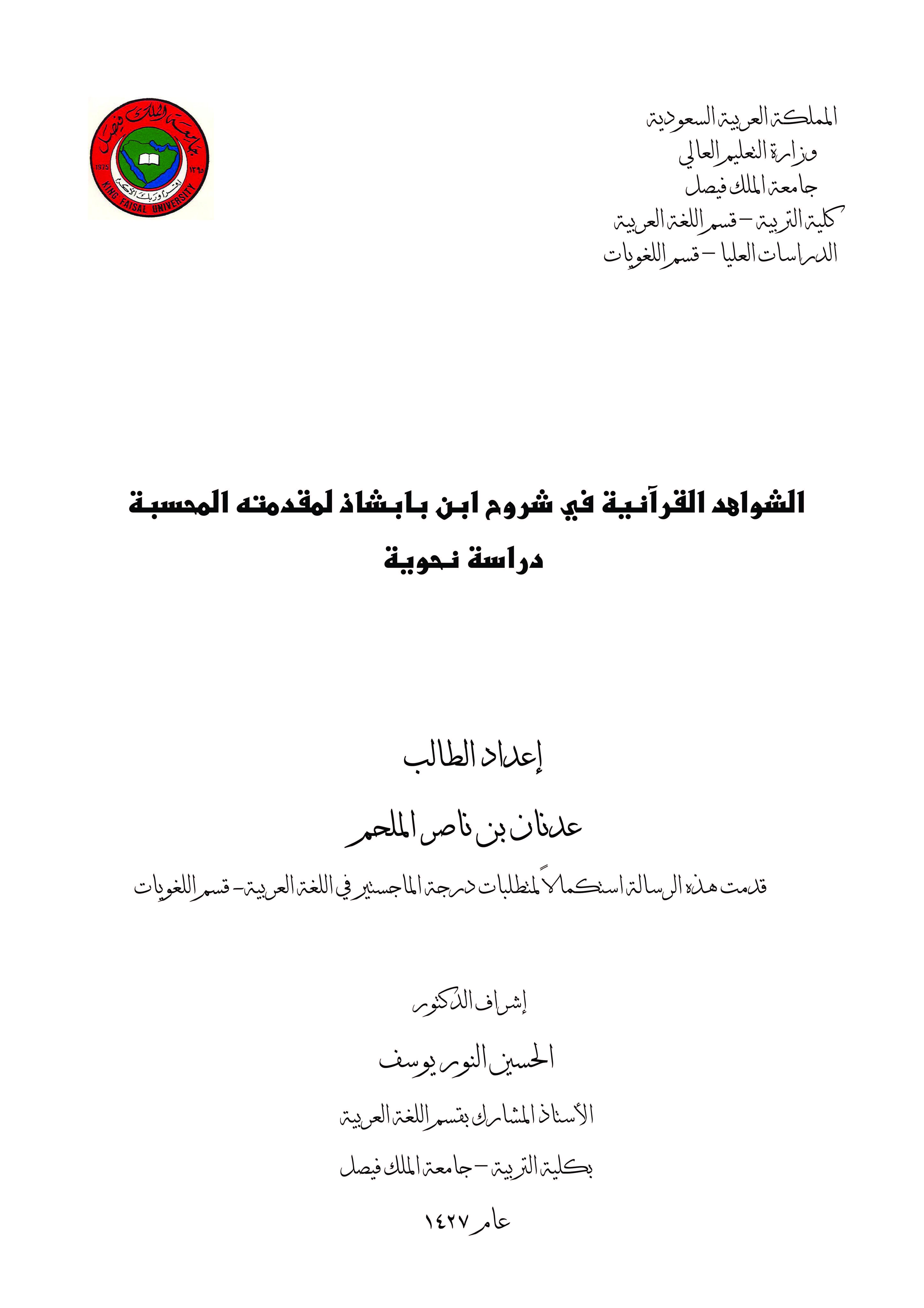 تحميل كتاب الشواهد القرآنية في شروح ابن بابشاذ لمقدمته المحسبة (دراسة نحوية) لـِ: الدكتور عدنان بن ناصر الناصر الملحم