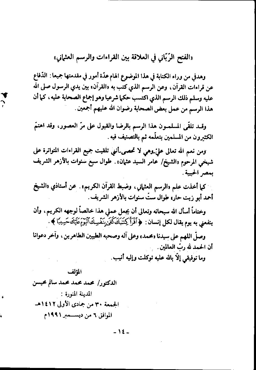 تحميل كتاب الفتح الرباني في علاقة القراءات بالرسم العثماني لـِ: الدكتور محمد محمد محمد سالم محيسن (ت 1422)