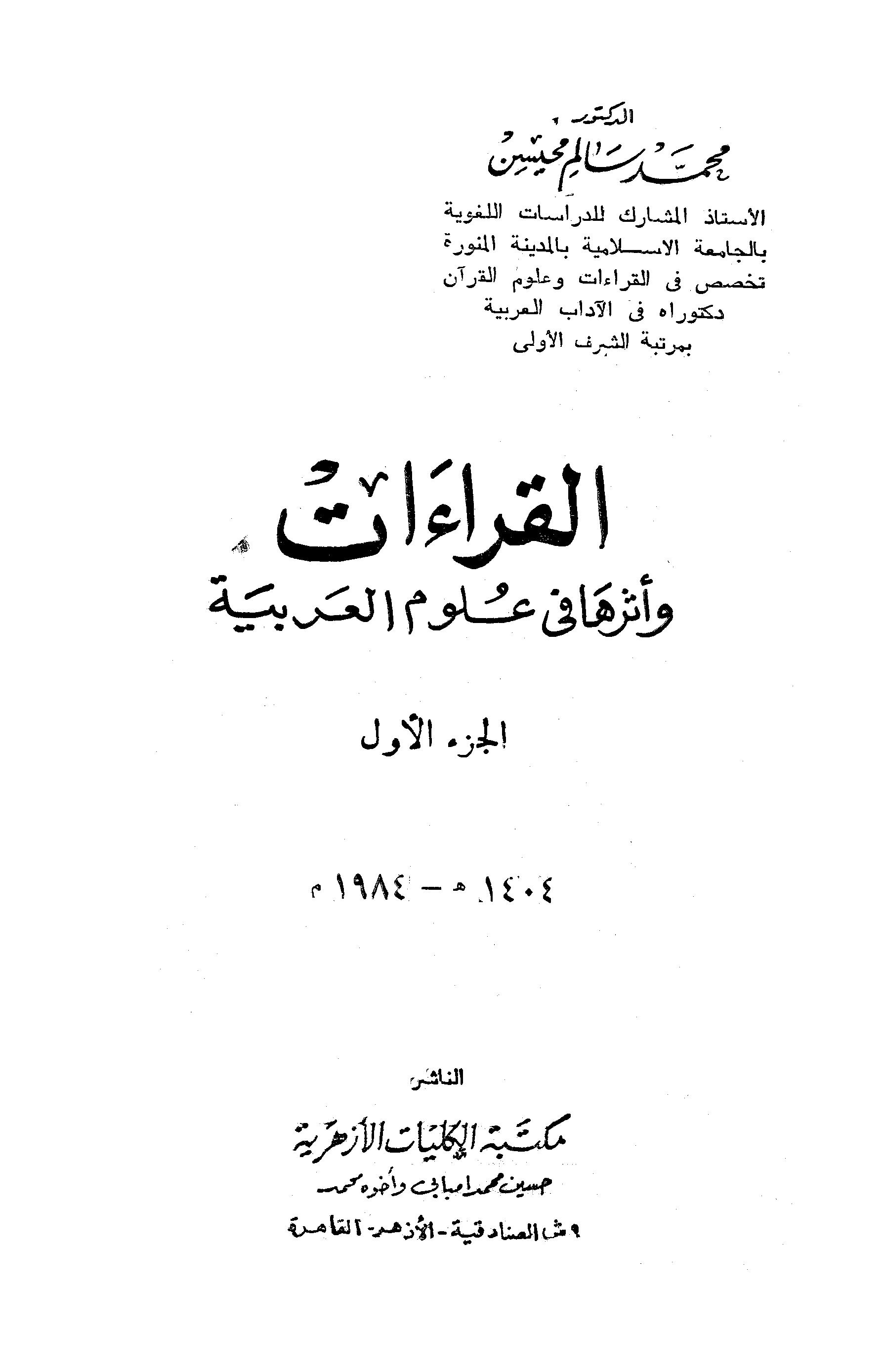 تحميل كتاب القراءات وأثرها في علوم العربية لـِ: الدكتور محمد محمد محمد سالم محيسن (ت 1422)