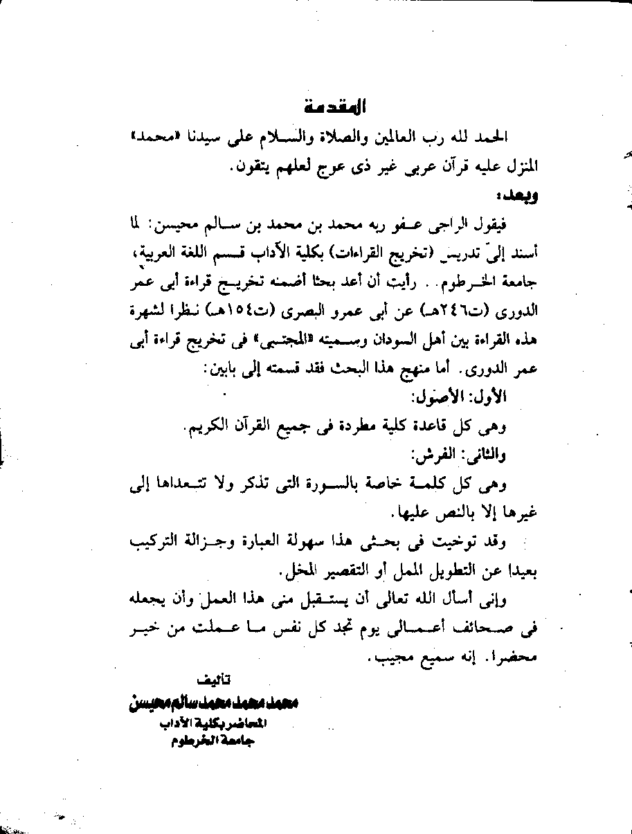 تحميل كتاب المجتبى في تخريج قراءة أبي عمر الدوري لـِ: الدكتور محمد محمد محمد سالم محيسن (ت 1422)