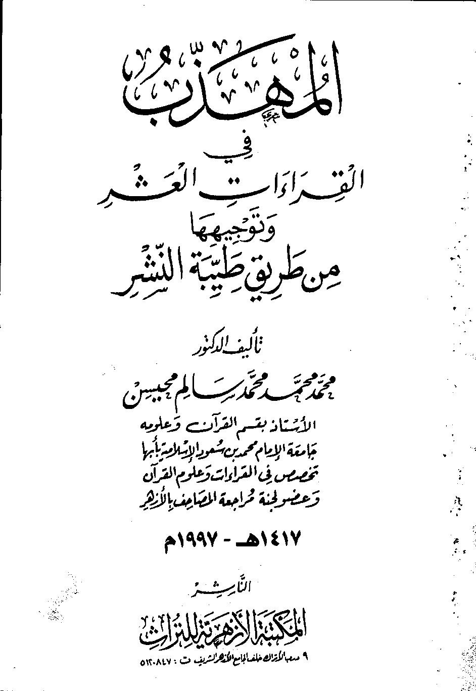 تحميل كتاب المهذب في القراءات العشر وتوجيهها من طريق طيبة النشر لـِ: الدكتور محمد محمد محمد سالم محيسن (ت 1422)