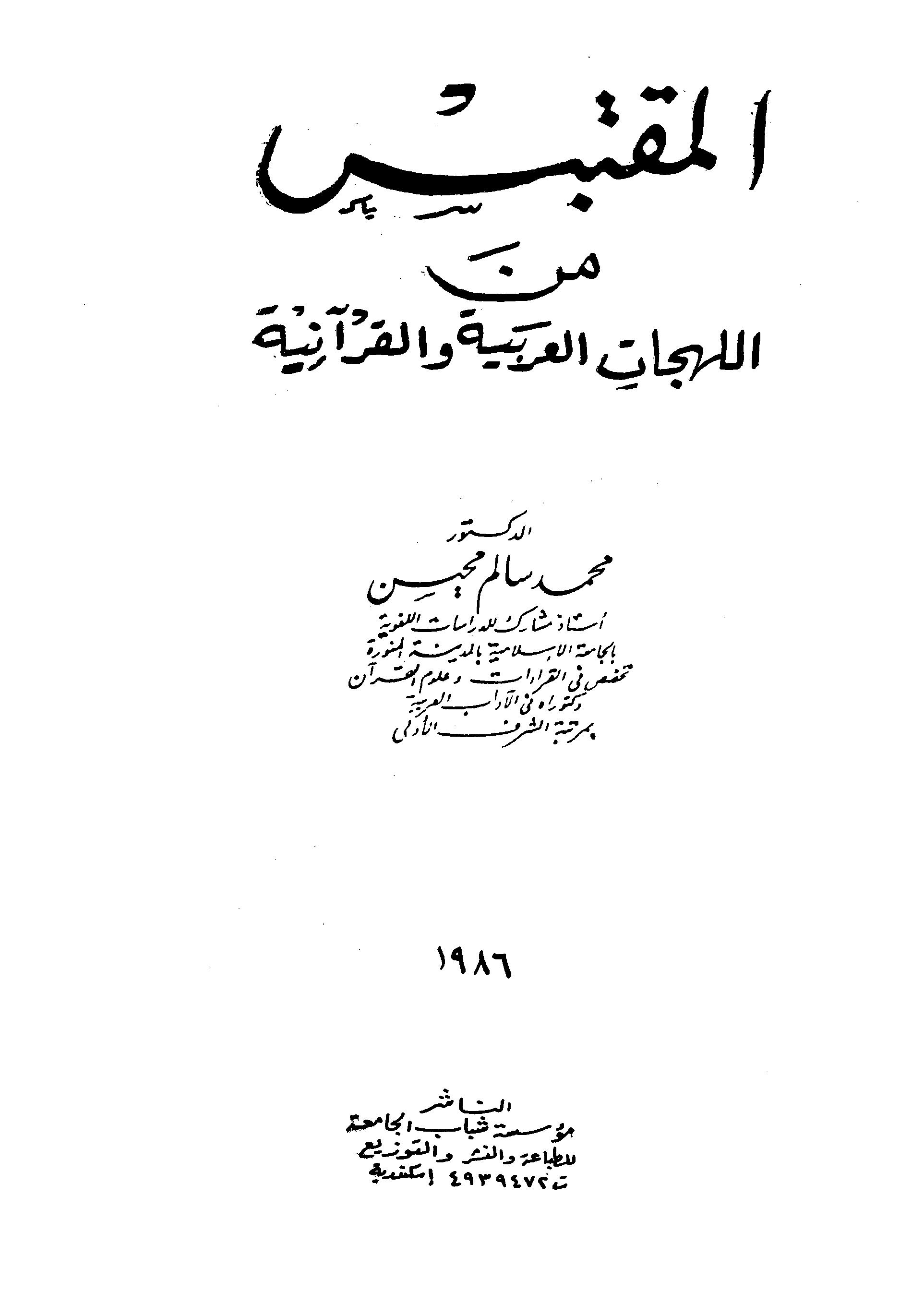 تحميل كتاب المقتبس من اللهجات العربية والقرآنية لـِ: الدكتور محمد محمد محمد سالم محيسن (ت 1422)