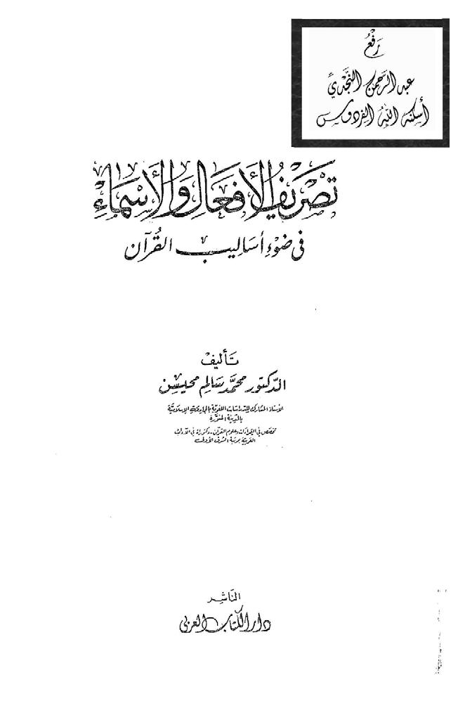 تحميل كتاب تصريف الأفعال والأسماء في ضوء أساليب القرآن لـِ: الدكتور محمد محمد محمد سالم محيسن (ت 1422)