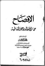 تحميل كتاب الإفصاح عما زادته الدرة على الشاطبية لـِ: الدكتور محمد محمد محمد سالم محيسن (ت 1422)
