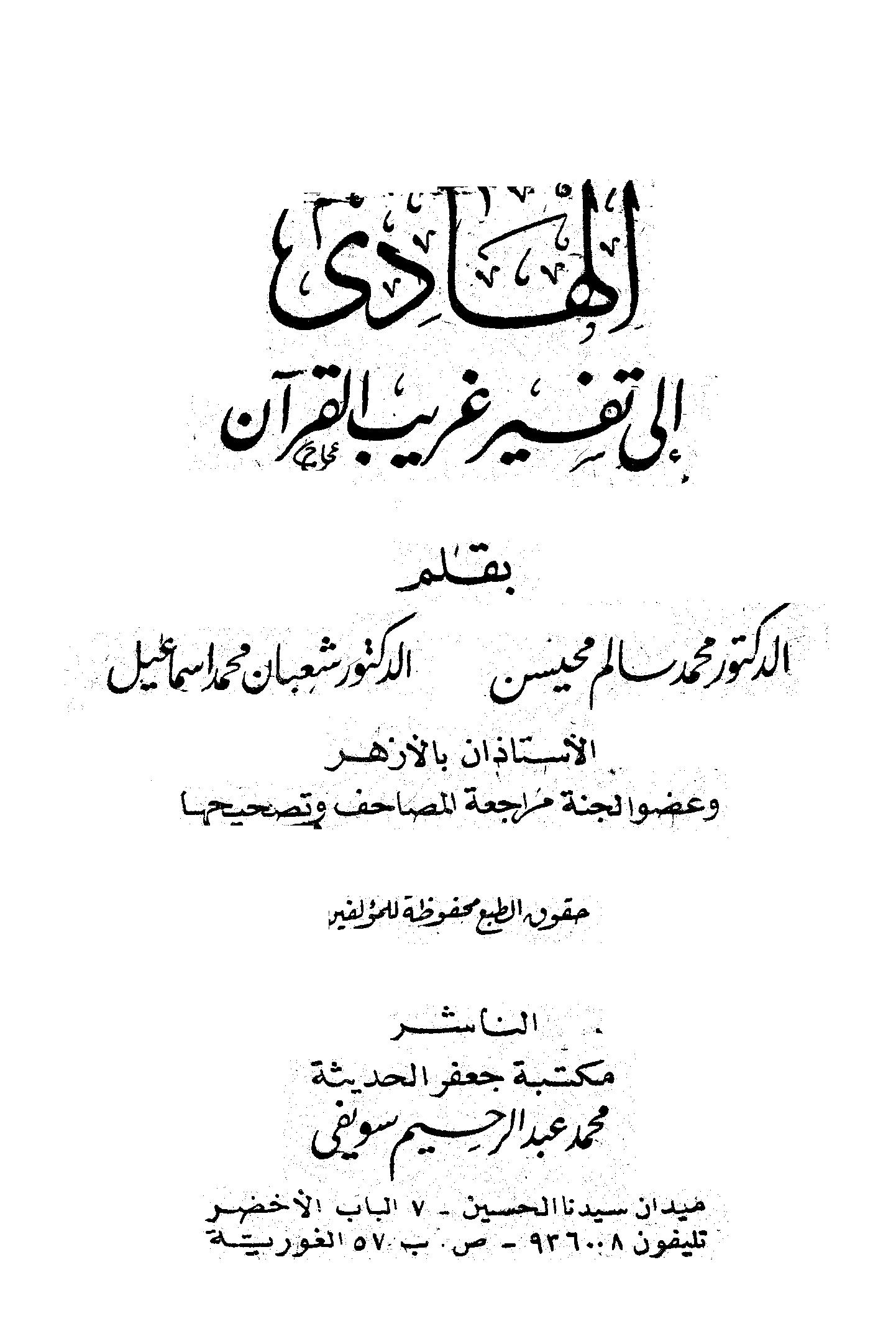 تحميل كتاب الهادي إلى تفسير غريب القرآن لـِ: الدكتور محمد محمد محمد سالم محيسن (ت 1422)