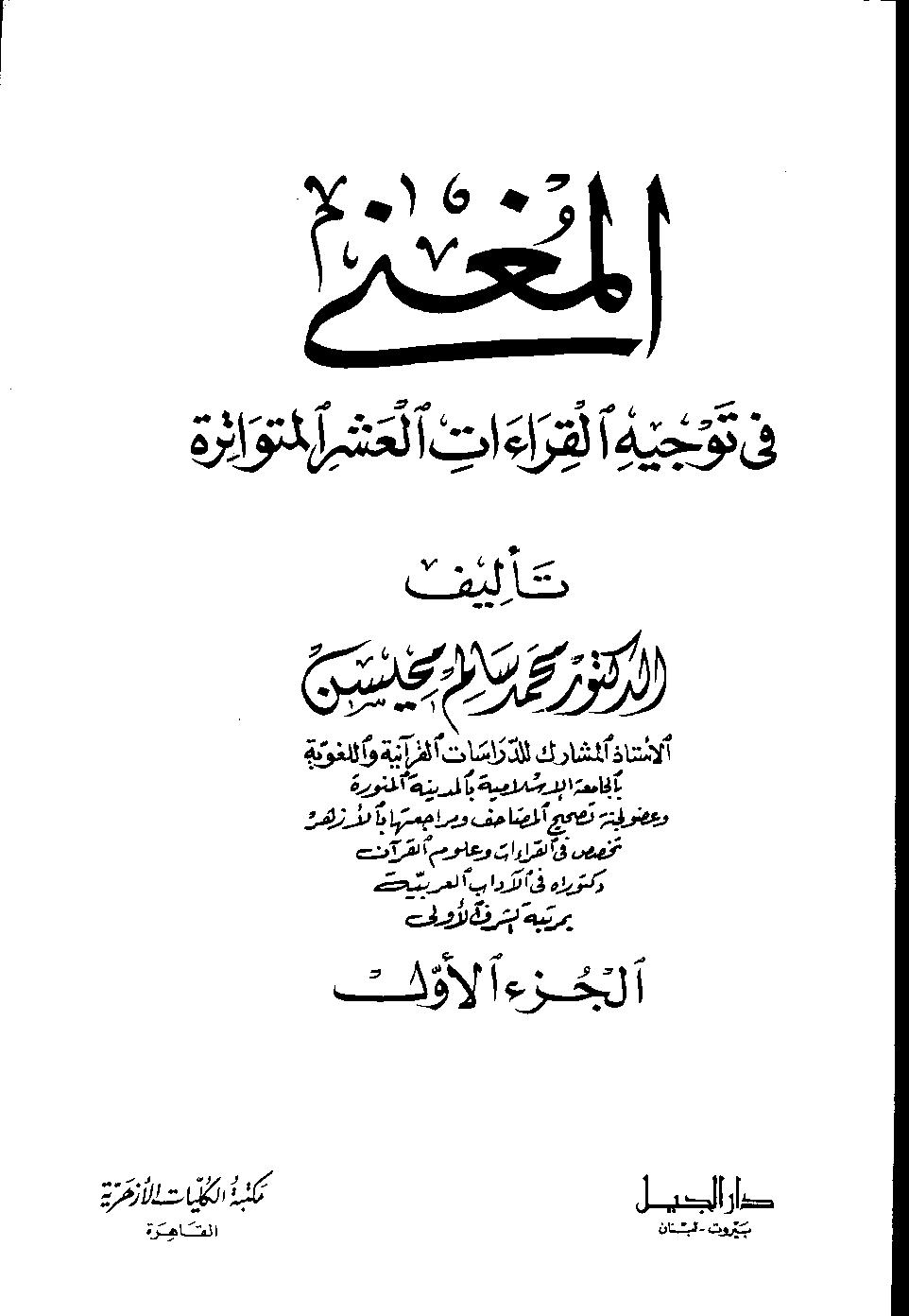 تحميل كتاب المغني في توجيه القراءات العشر المتواترة (الجزء الأول) لـِ: الدكتور محمد محمد محمد سالم محيسن (ت 1422)