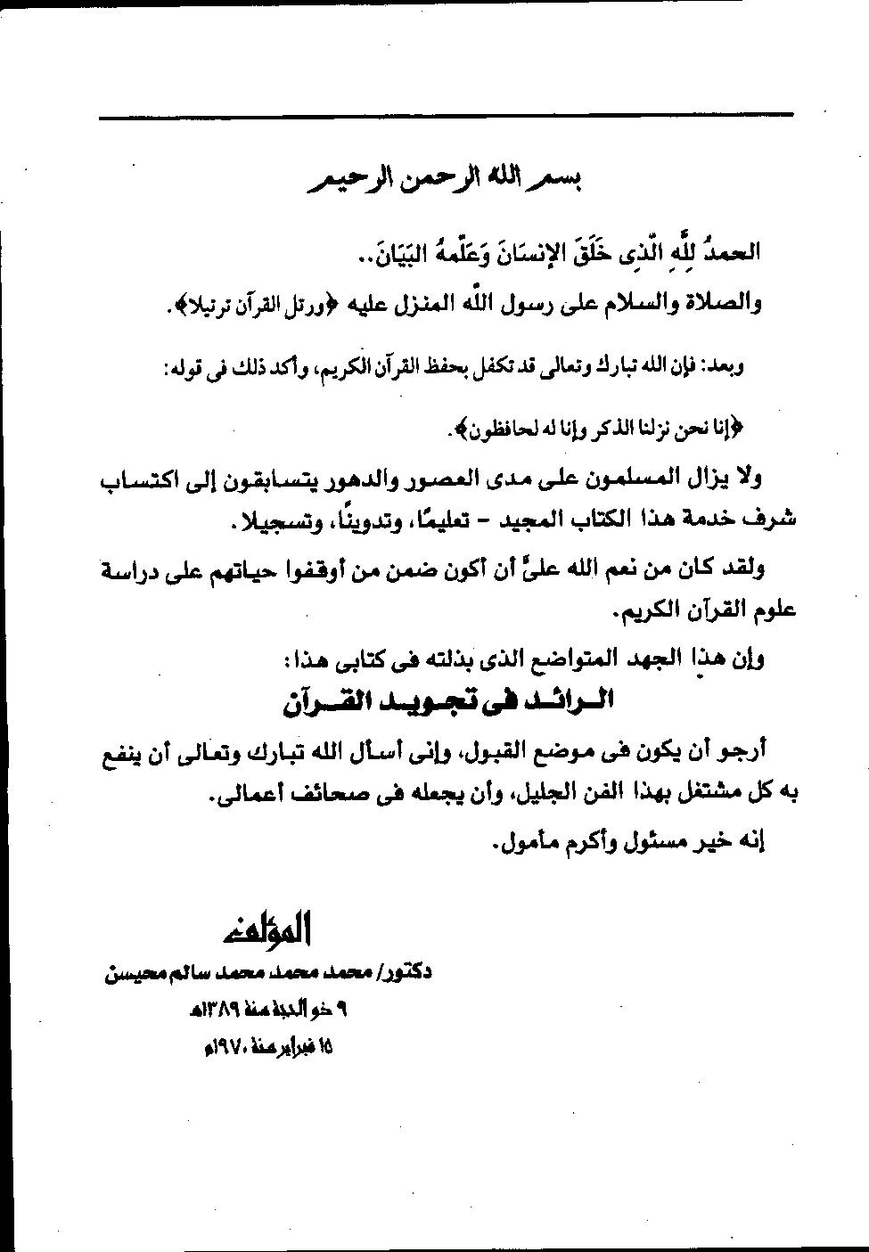 تحميل كتاب الرائد في تجويد القرآن لـِ: الدكتور محمد محمد محمد سالم محيسن (ت 1422)