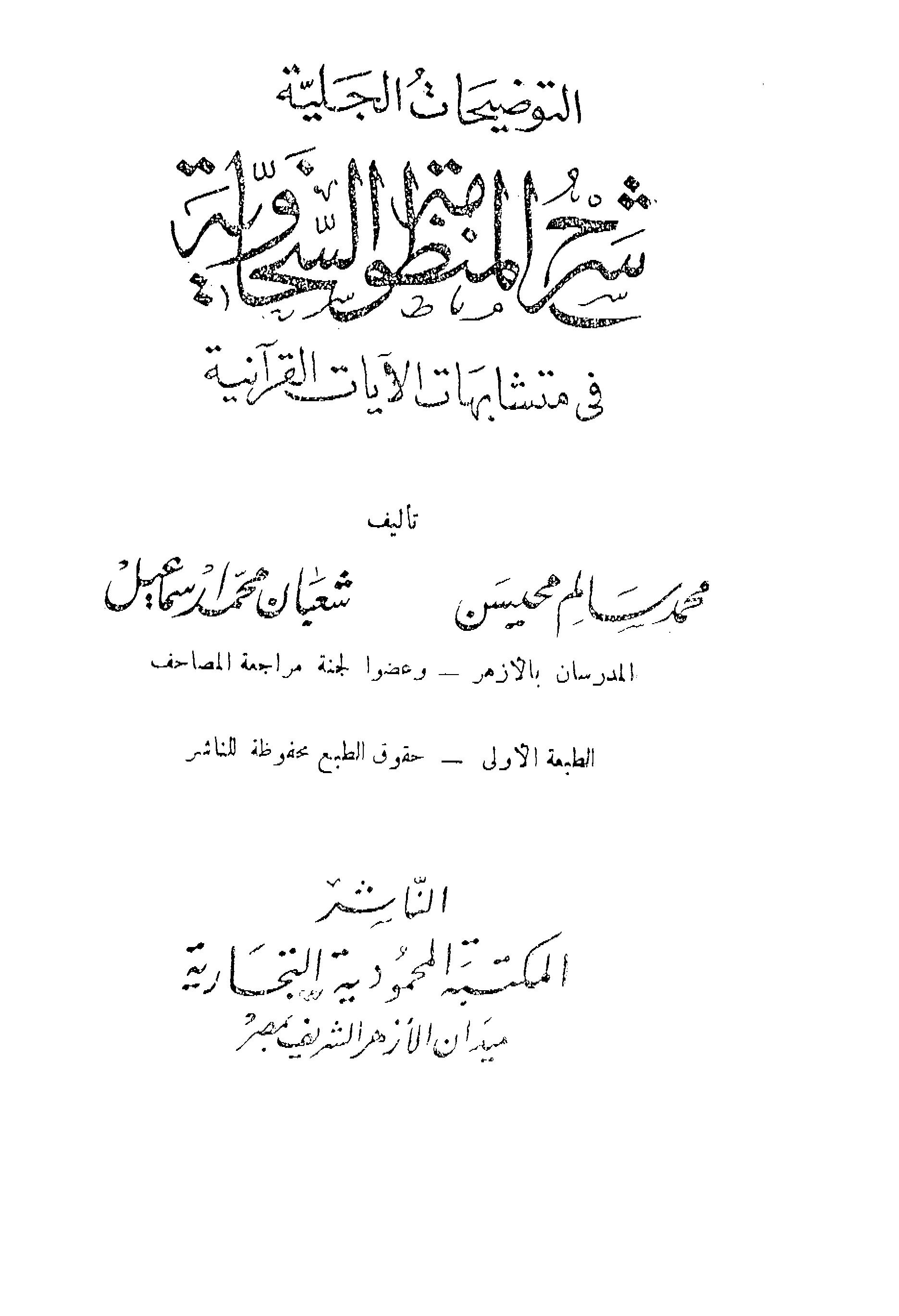 تحميل كتاب التوضيحات الجلية شرح المنظومة السخاوية في متشابهات الآيات القرآنية لـِ: الدكتور محمد محمد محمد سالم محيسن (ت 1422)