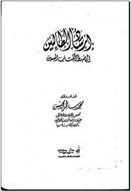 تحميل كتاب إرشاد الطالبين إلى ضبط الكتاب المبين لـِ: الدكتور محمد محمد محمد سالم محيسن (ت 1422)