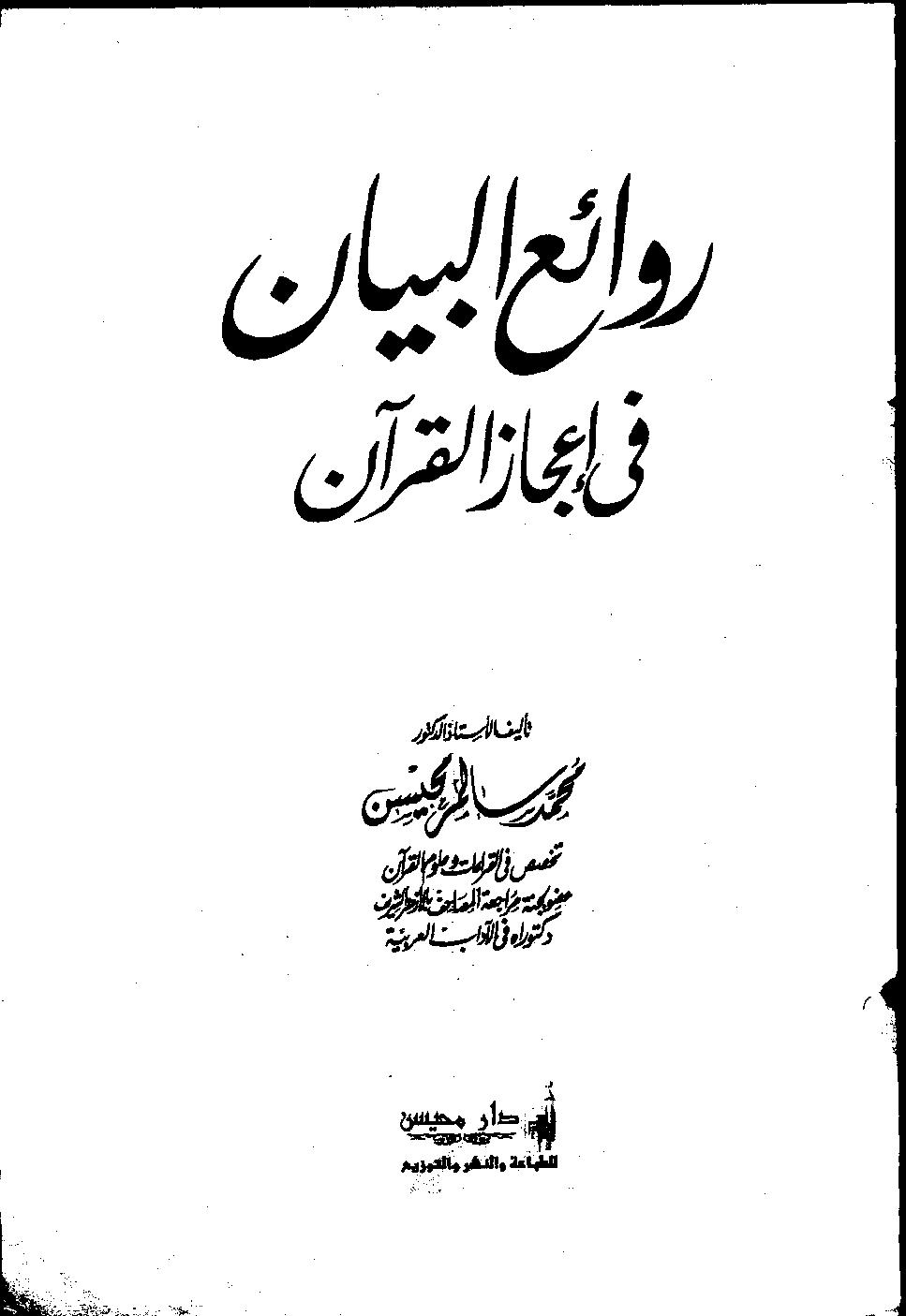 تحميل كتاب روائع البيان في إعجاز القرآن لـِ: الدكتور محمد محمد محمد سالم محيسن (ت 1422)
