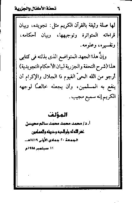 تحميل كتاب شرح التحفة والجزرية لبيان الأحكام التجويدية لـِ: الدكتور محمد محمد محمد سالم محيسن (ت 1422)