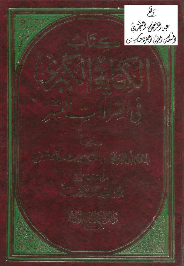 تحميل كتاب الكفاية الكبرى في القراءات العشر لـِ: الإمام  أبو العز محمد بن الحسين بن بندار الواسطي القلانسي (ت 521)