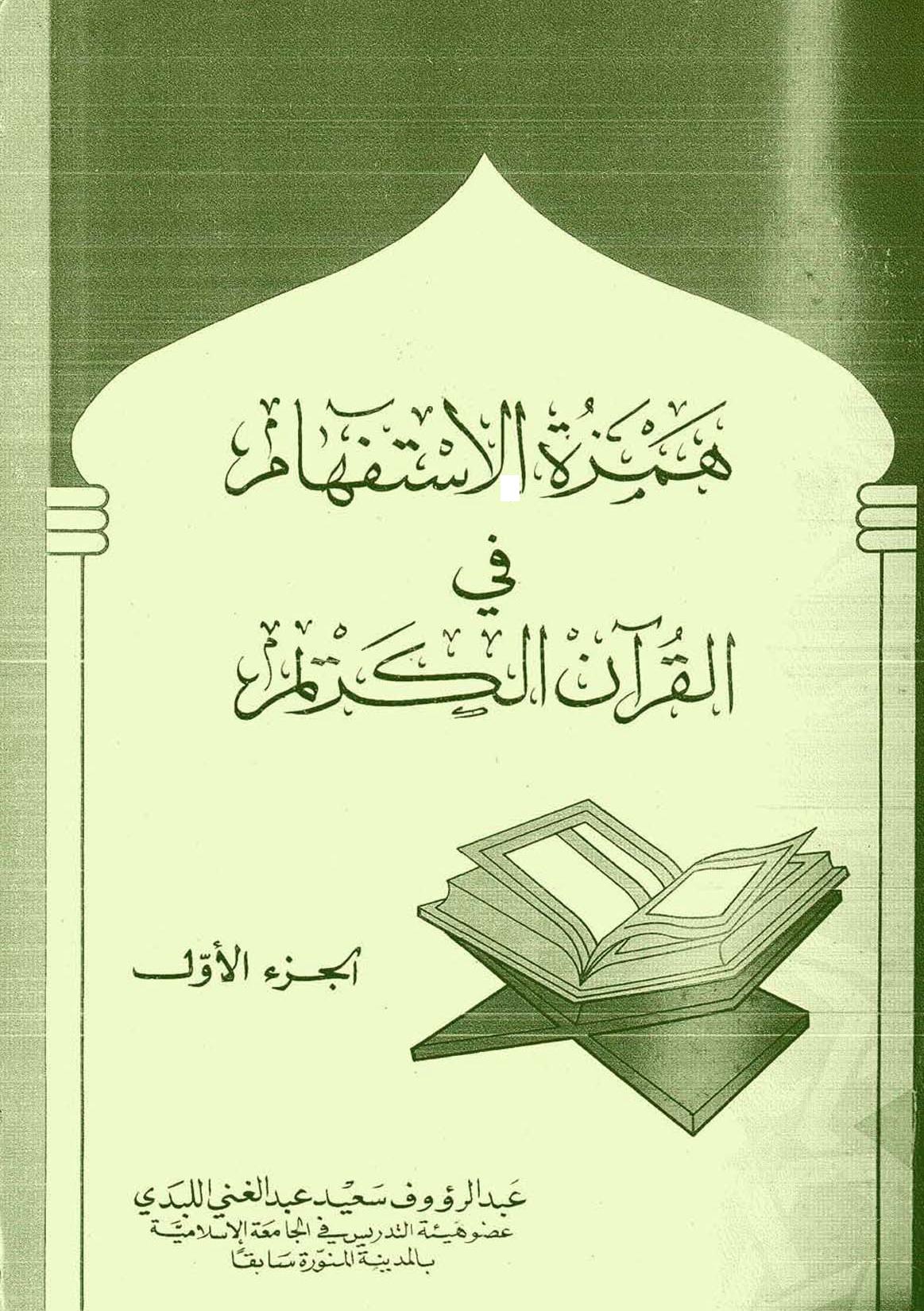 تحميل كتاب همزة الاستفهام في القرآن الكريم (الجزء الأول) لـِ: الأستاذ عبد الرؤوف سعيد عبد الغني اللبدي