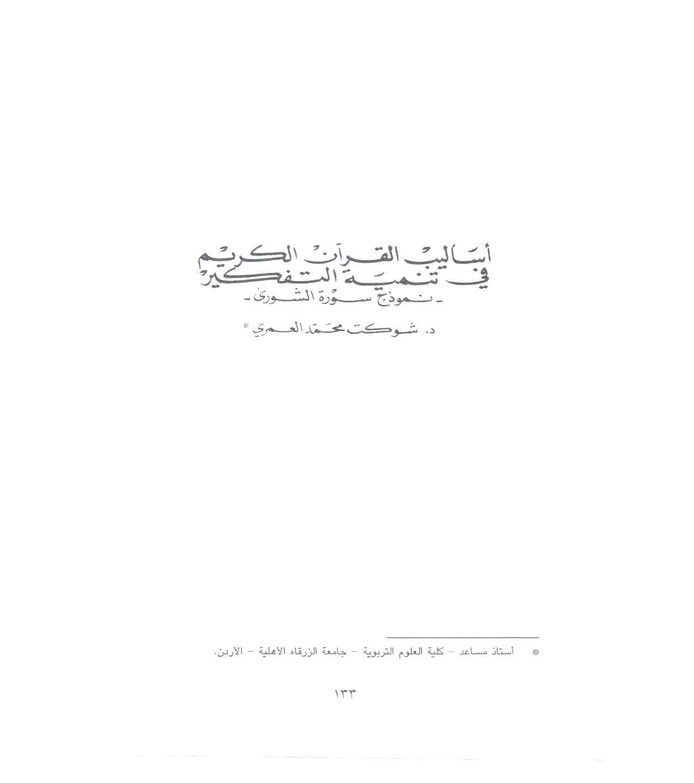 تحميل كتاب أساليب القرآن الكريم في تنمية الفكر (نموذج سورة الشورى) لـِ: الدكتور شوكت محمد العمري