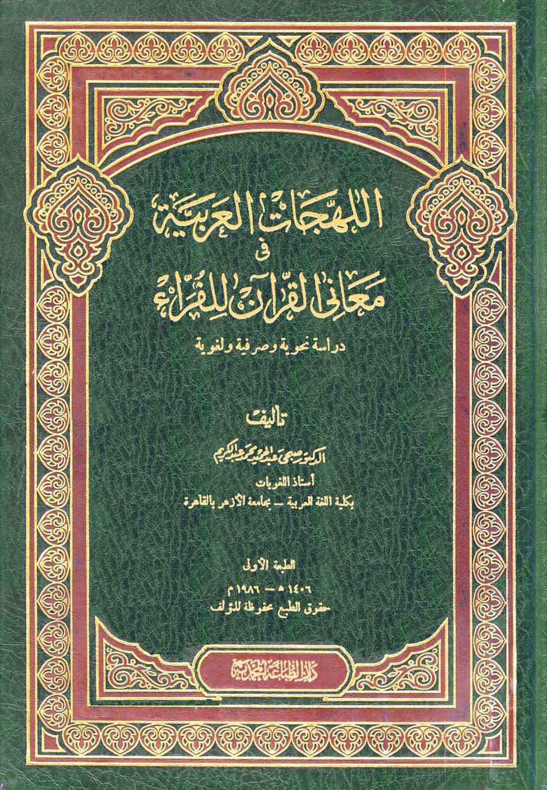 تحميل كتاب اللهجات العربية في «معاني القرآن» للفراء (دراسة نحوية وصرفية ولغوية) لـِ: الدكتور صبحي عبد الحميد محمد عبد الكريم
