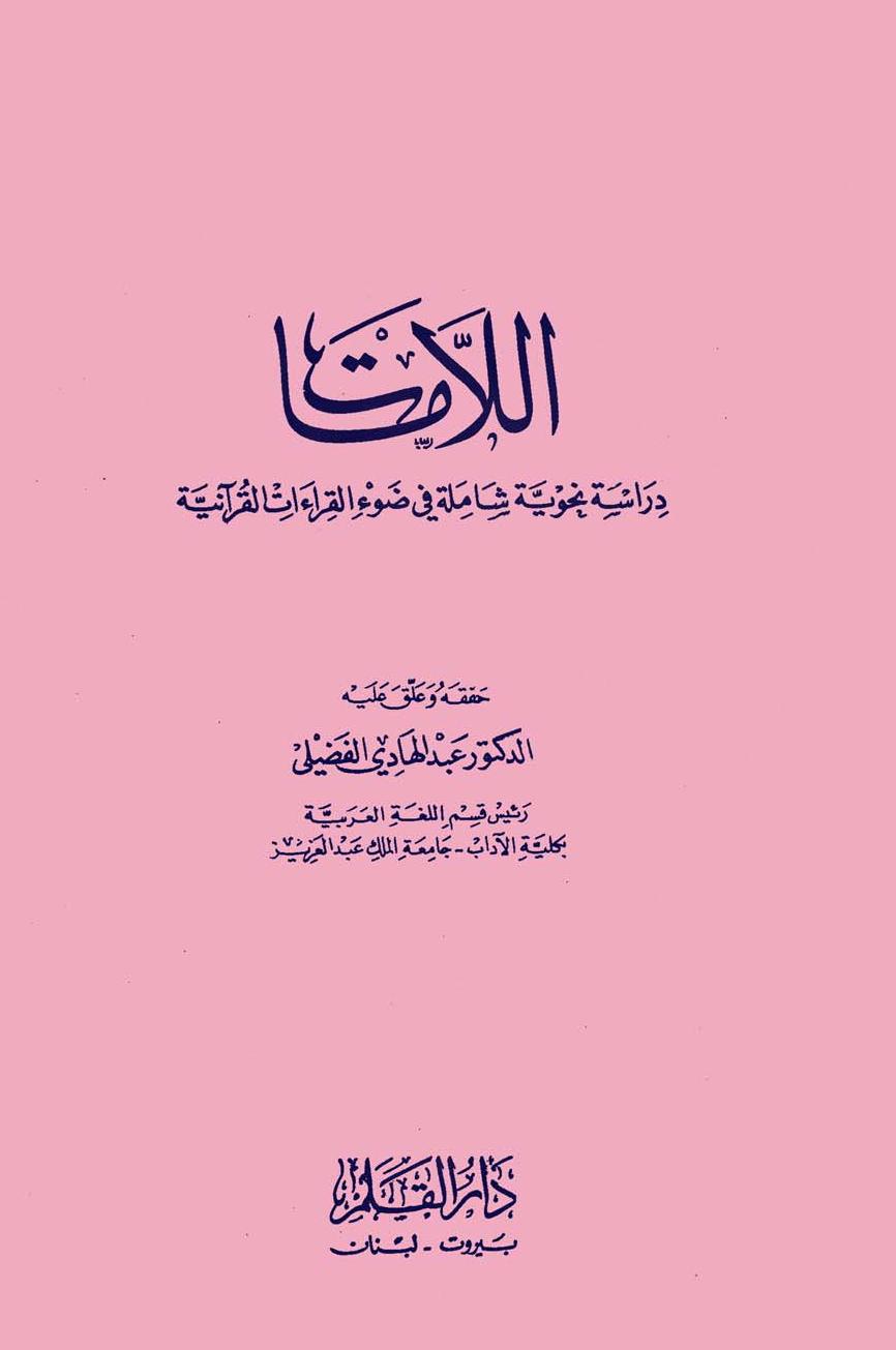 اللامات: دراسة نحوية شاملة في ضوء القراءات القرآنية - عبد الهادي الفضلي