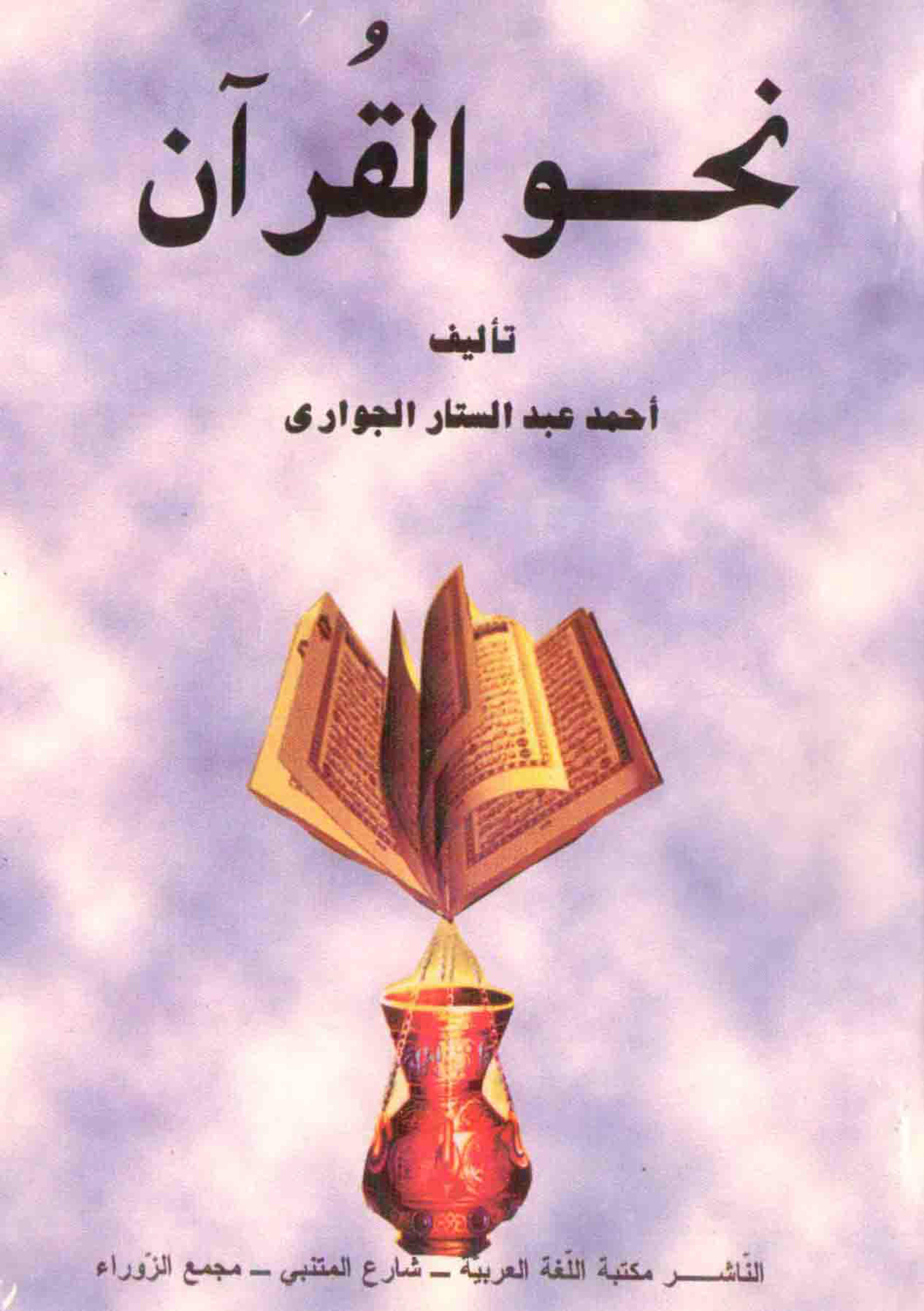 تحميل كتاب نحو القرآن لـِ: الدكتور أحمد عبد الستار الجواري (ت 1408)