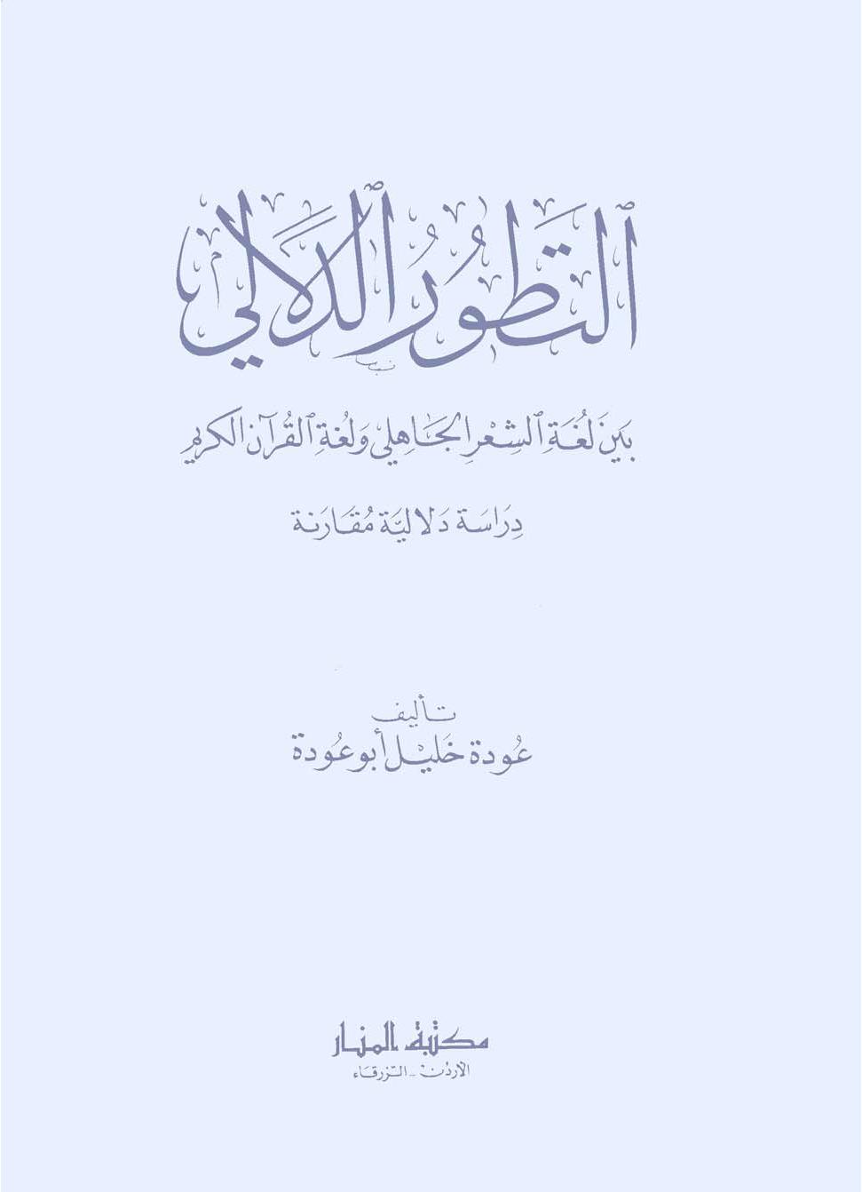 تحميل كتاب التطور الدلالي بين لغة الشعر الجاهلي ولغة القرآن الكريم (دراسة دلالية مقارنة) لـِ: الدكتور عودة خليل أبو عودة