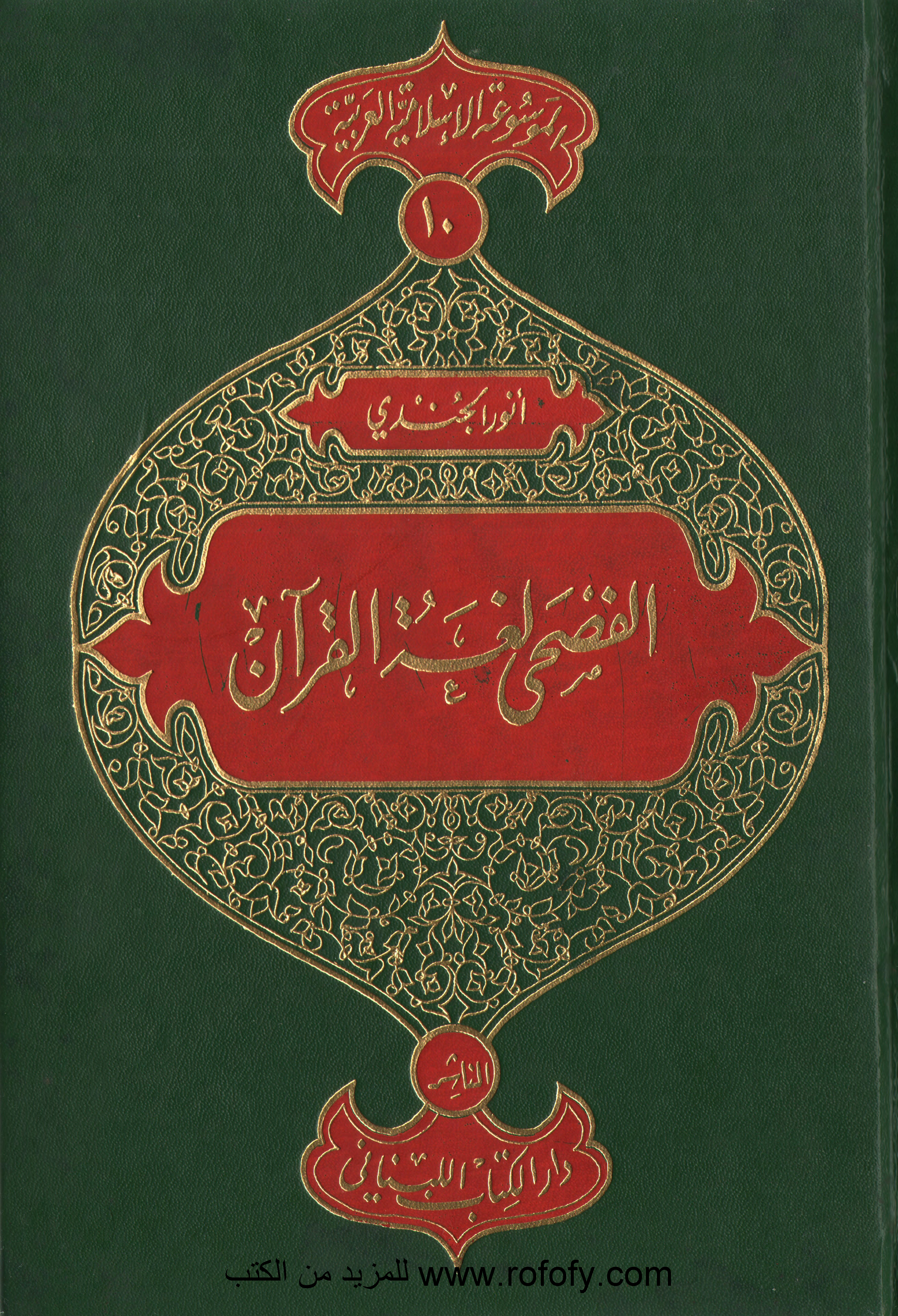 تحميل كتاب الفصحى لغة القرآن لـِ: الأستاذ أنور الجندي (ت 1422)