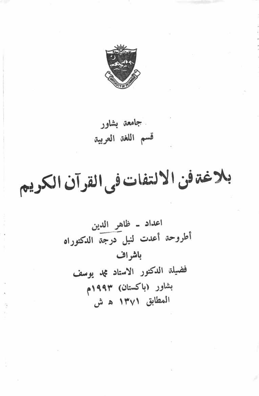 تحميل كتاب بلاغة فن الالتفات في القرآن الكريم لـِ: الدكتور ظاهر الدين