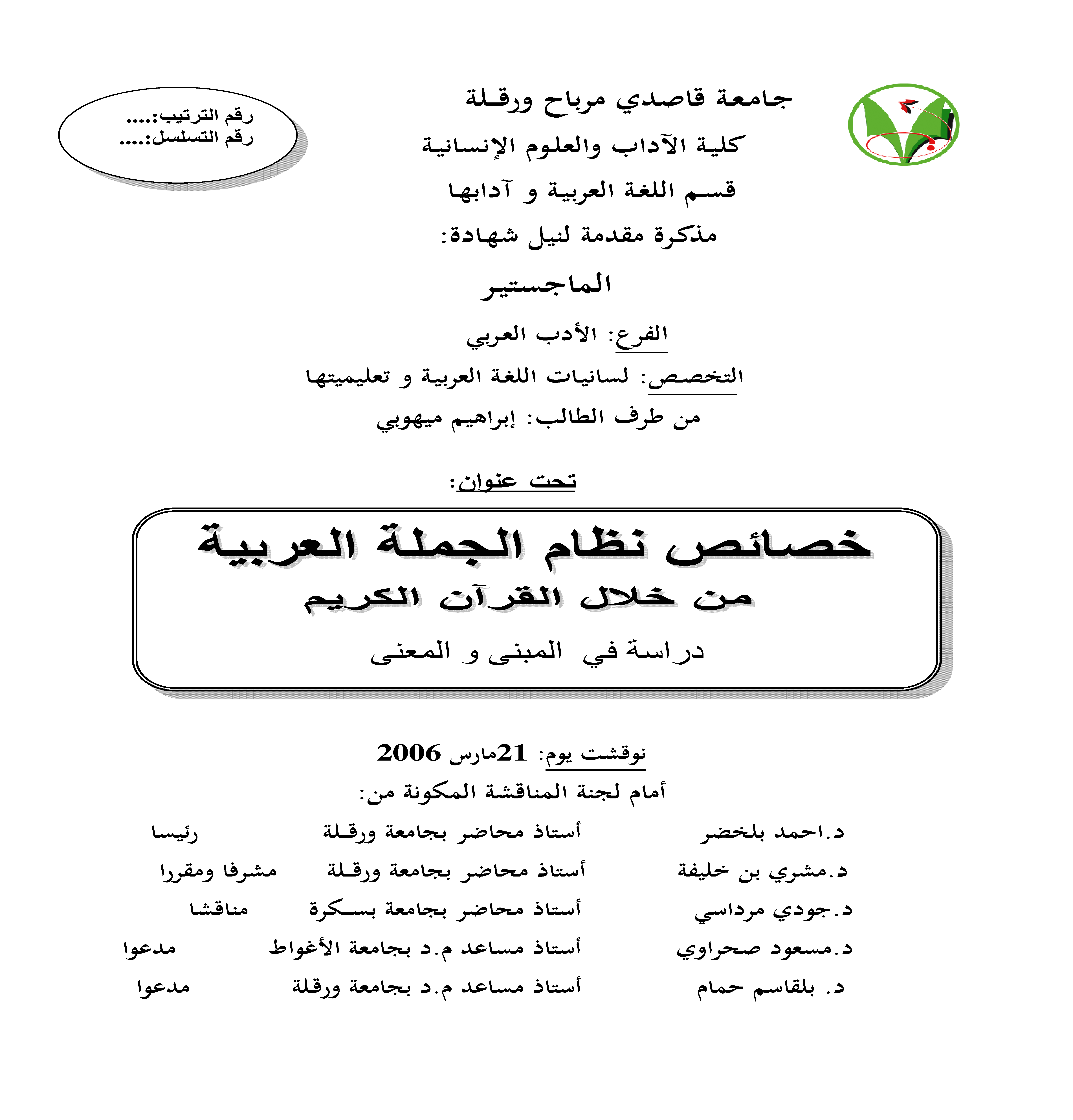 خصائص نظام الجملة العربية من خلال القرآن الكريم (دراسة في المبنى والمعنى) - إبراهيم ميهوبي