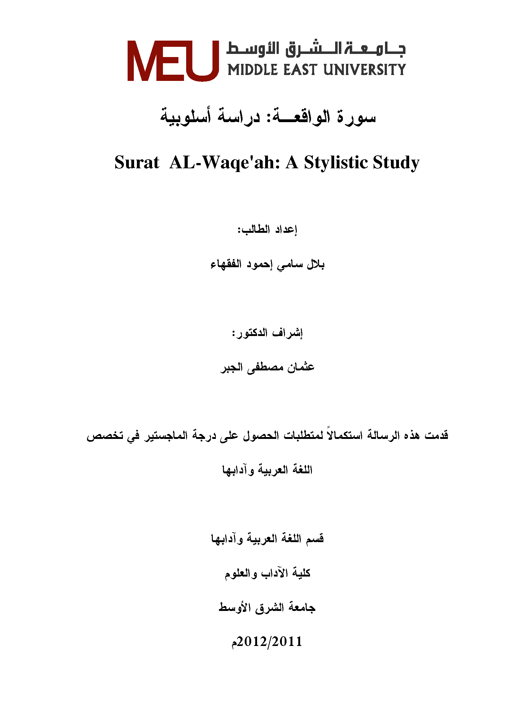 سورة الواقعة: دراسة أسلوبية - بلال سامي إحمود الفقهاء