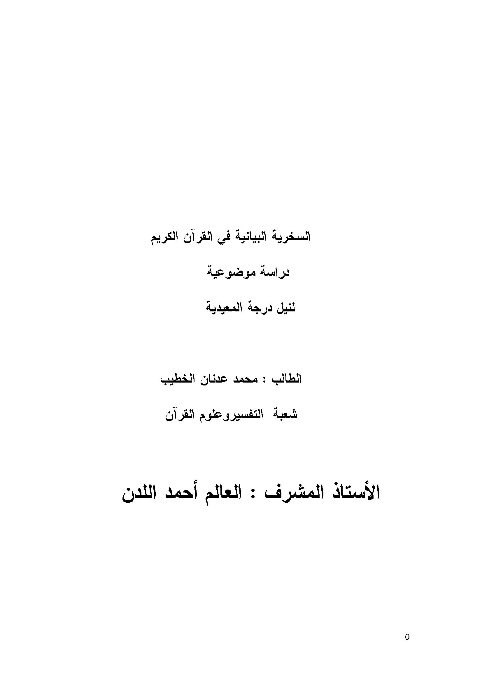 تحميل كتاب السخرية البيانية في القرآن الكريم (دراسة موضوعية) لـِ: محمد عدنان الخطيب