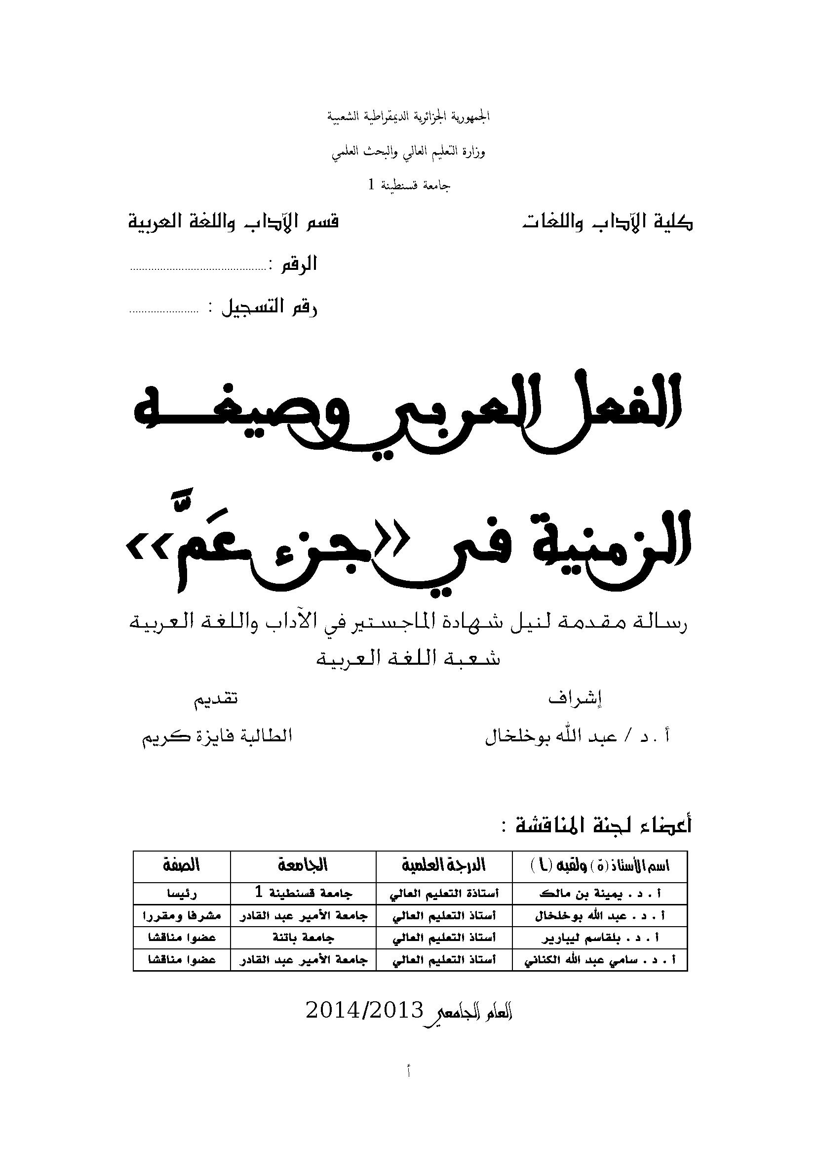 الفعل العربي وصيغه الزمنية في «جزء عم» - فايزة كريم