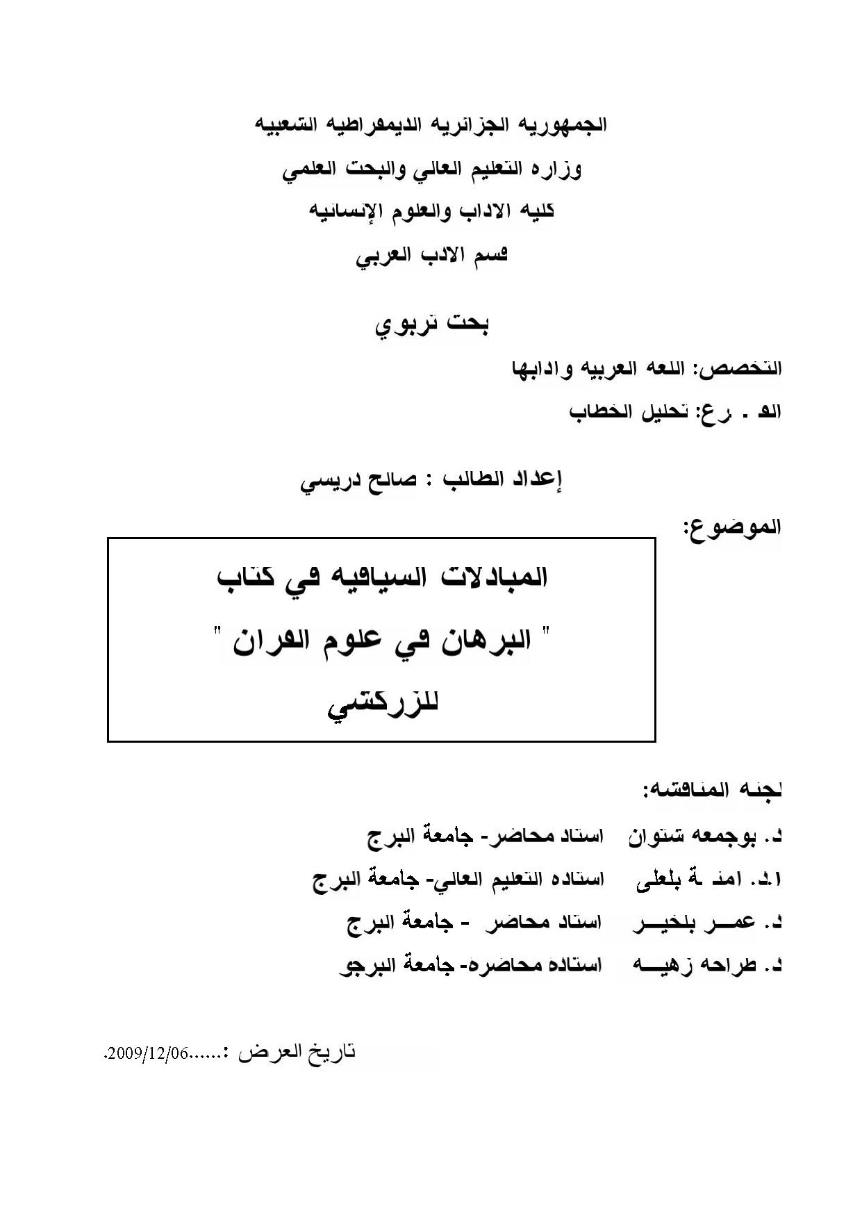 تحميل كتاب المبادلات السياقية في كتاب «البرهان في علوم القرآن» للزركشي لـِ: صالح دريسي