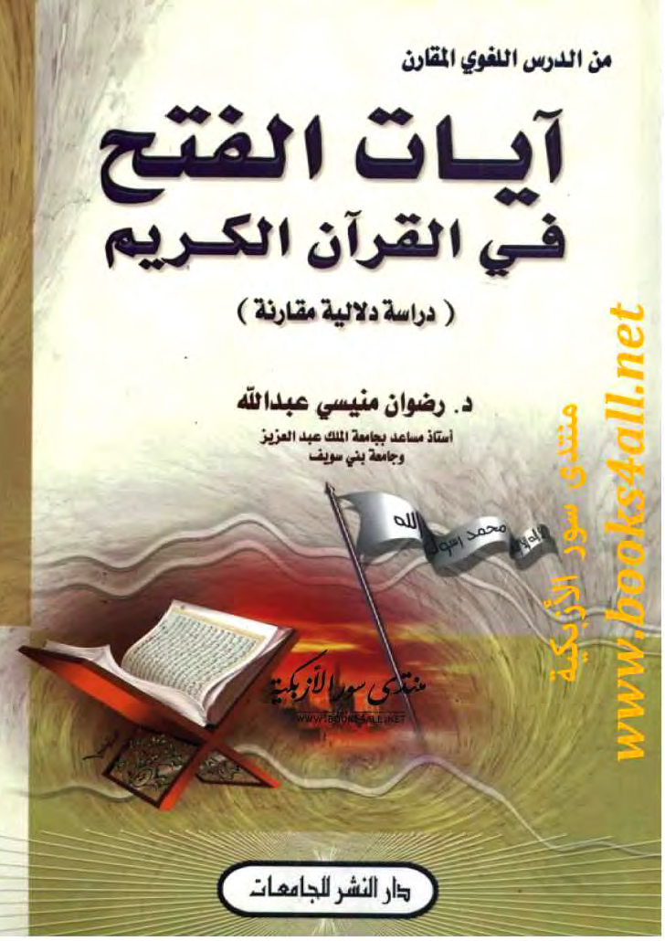 تحميل كتاب آيات الفتح في القرآن الكريم (دراسة دلالية مقارنة) لـِ: الدكتور رضوان منيسي عبد الله جاب الله