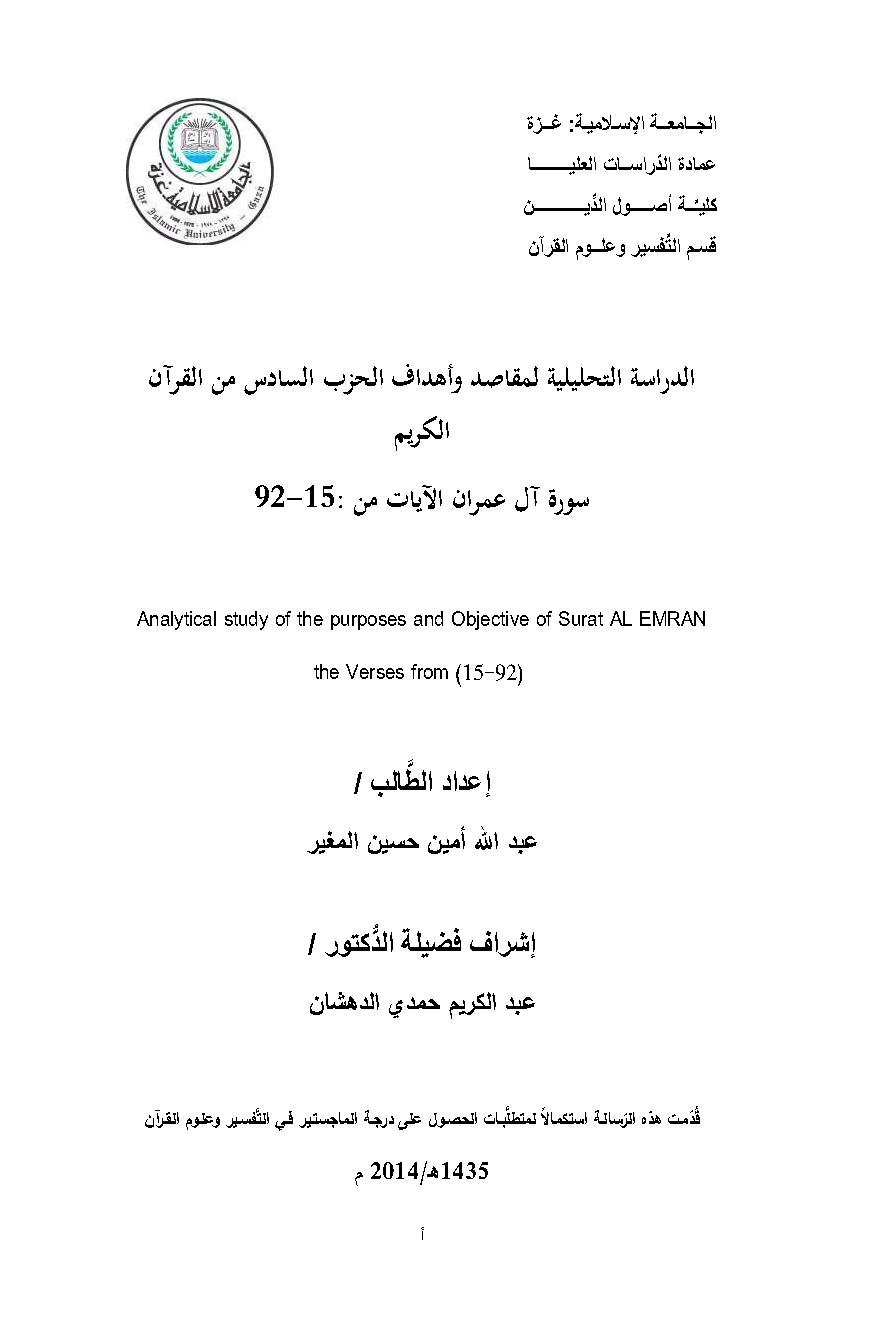 تحميل كتاب الدراسة التحليلية لمقاصد وأهداف الحزب السادس من القرآن الكريم (سورة آل عمران الآيات من 15 - 92) لـِ: عبد الله أمين حسين المغير