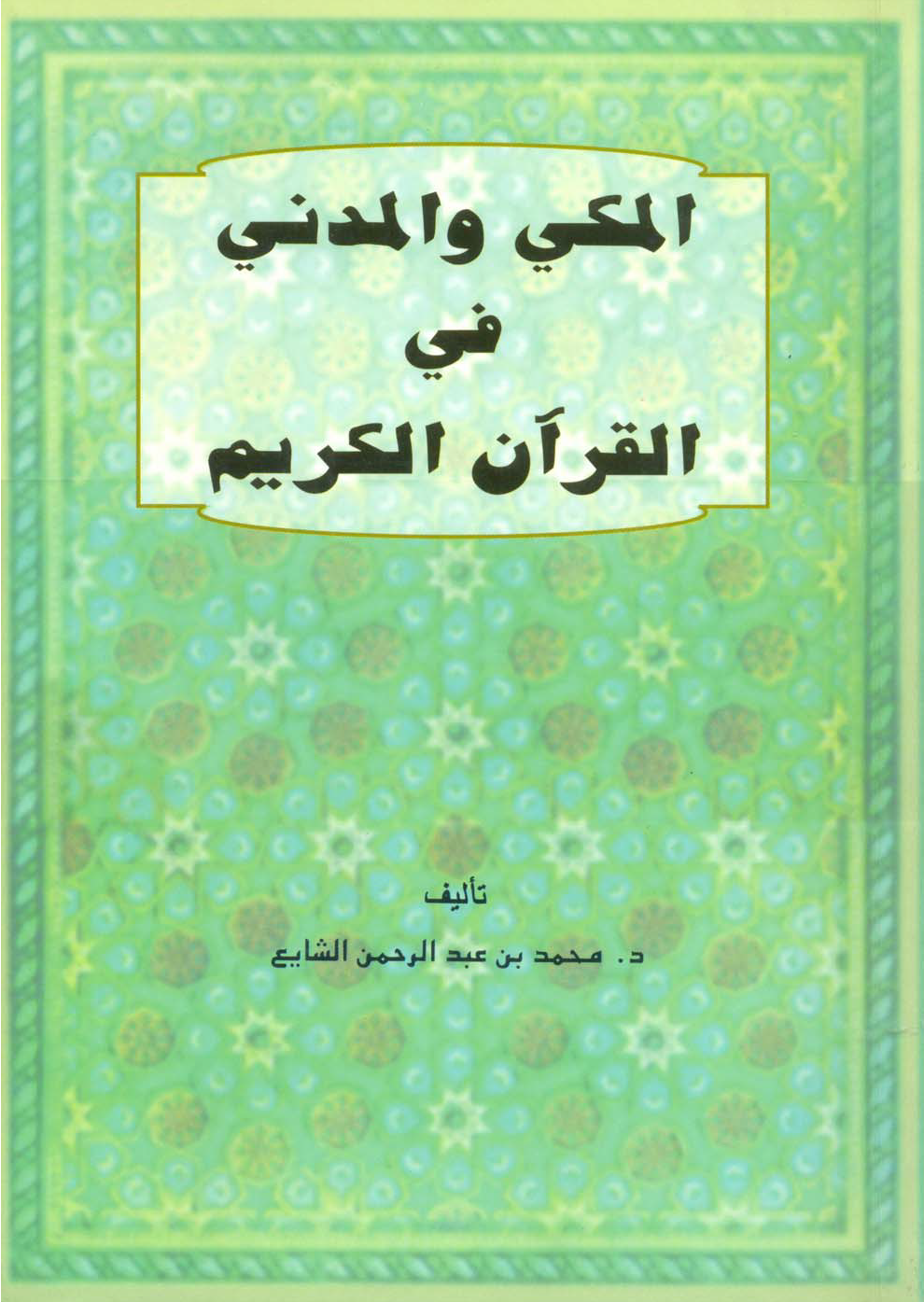 تحميل كتاب المكي والمدني في القرآن الكريم لـِ: الدكتور محمد بن عبد الرحمن بن صالح الشايع