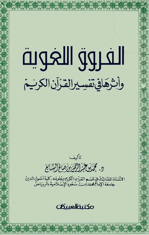 الفروق اللغوية وأثرها في تفسير القرآن الكريم - محمد بن عبد الرحمن بن صالح الشايع