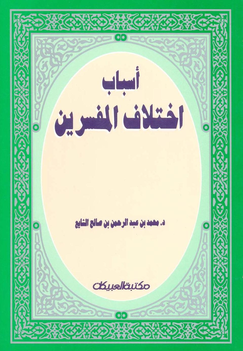 تحميل كتاب أسباب اختلاف المفسرين لـِ: الدكتور محمد بن عبد الرحمن بن صالح الشايع