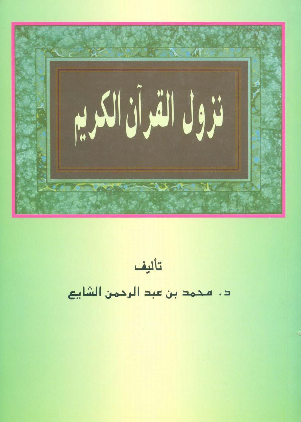 تحميل كتاب نزول القرآن الكريم (الشايع) لـِ: الدكتور محمد بن عبد الرحمن بن صالح الشايع