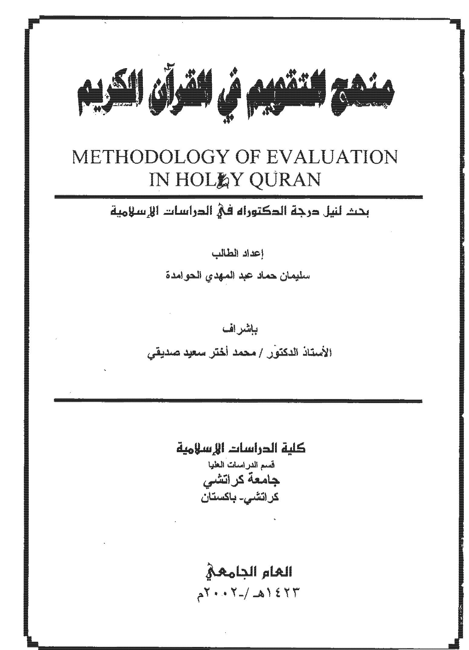 تحميل كتاب منهج التقويم في القرآن الكريم لـِ: الدكتور سليمان حماد عبد المهدي الحوامدة