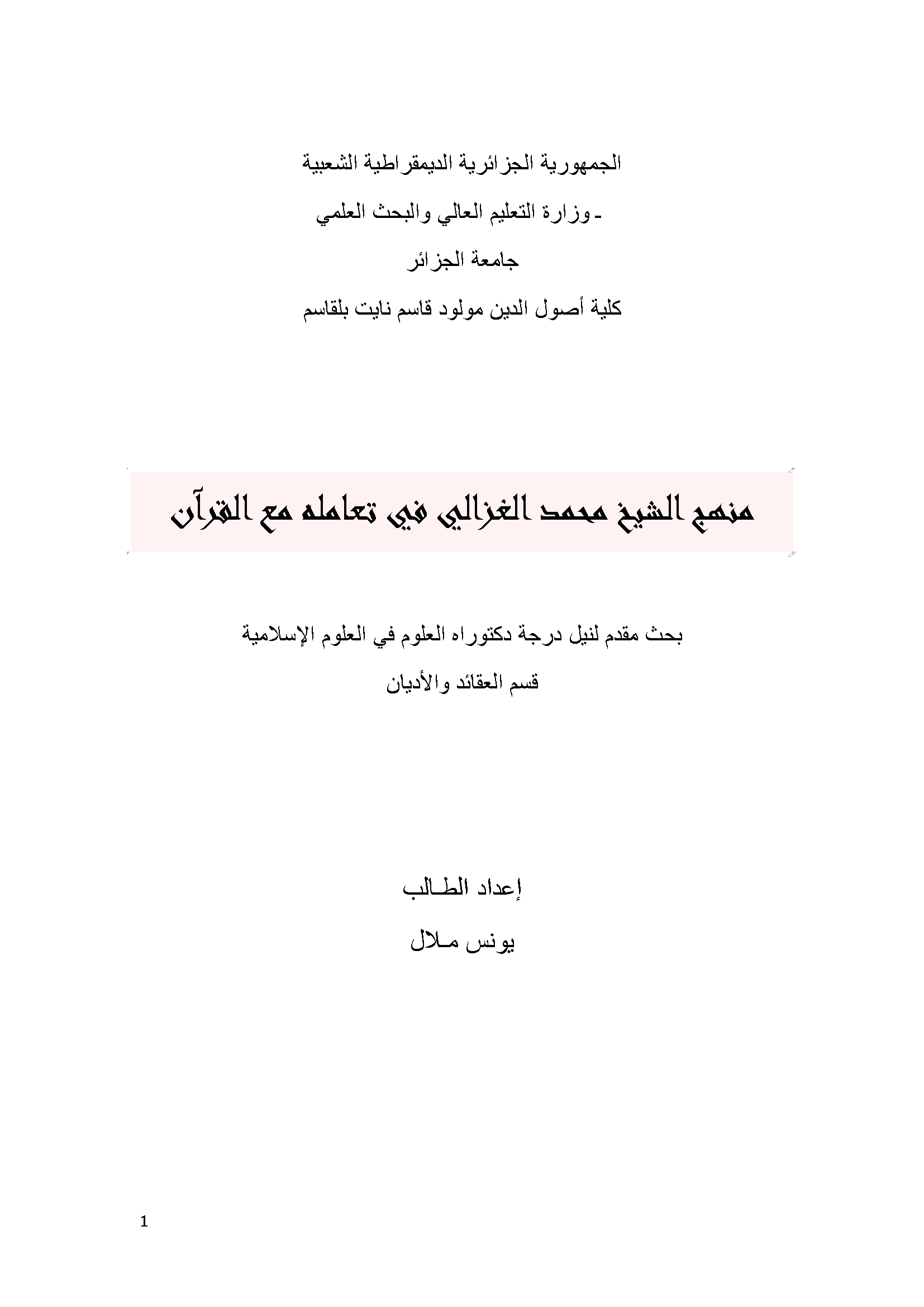 تحميل كتاب منهج الشيخ محمد الغزالي في تعامله مع القرآن لـِ: الدكتور يونس ملال