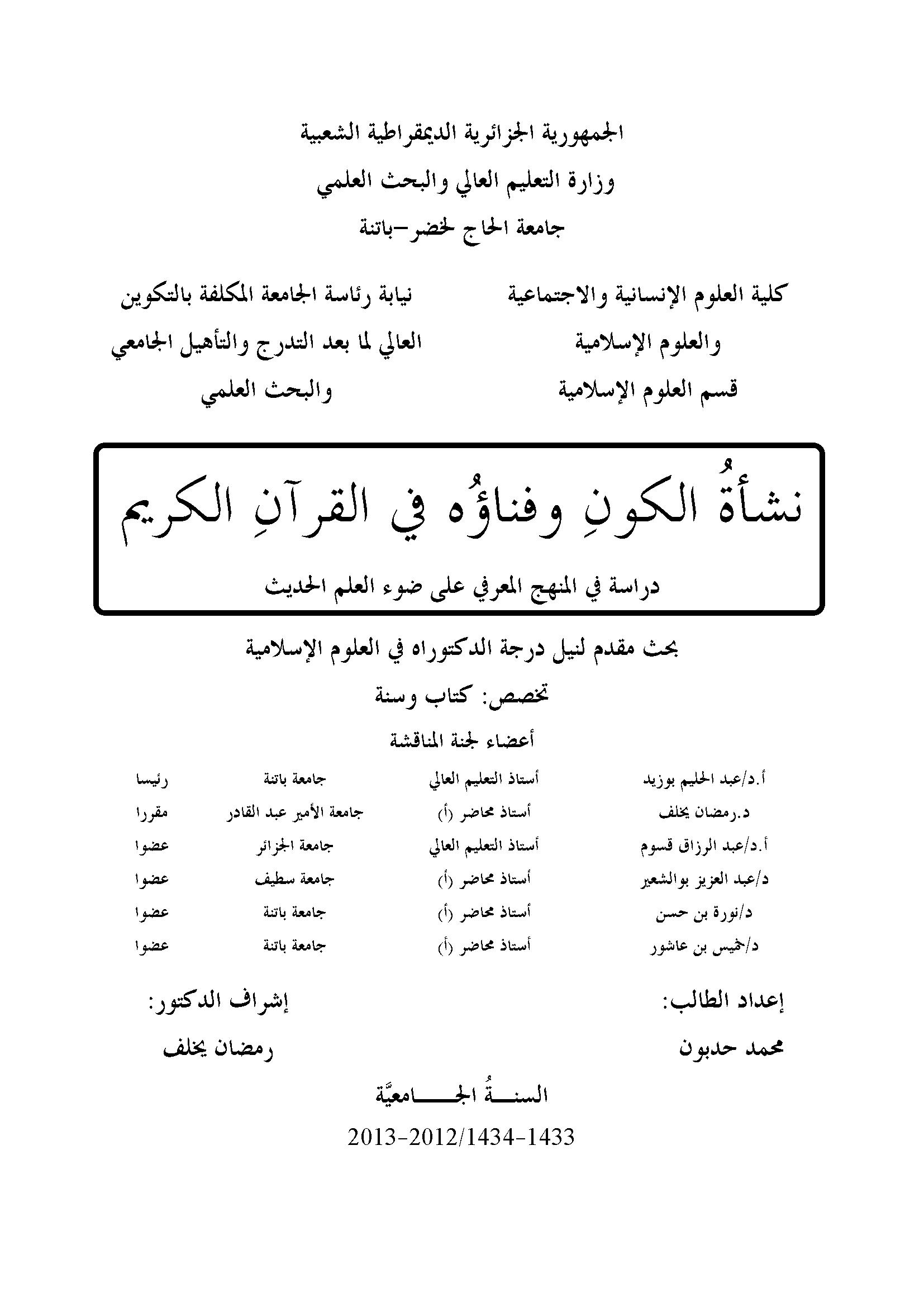 تحميل كتاب نشأة الكون وفناؤه في القرآن الكريم (دراسة في المنهج المعرفي على ضوء العلم الحديث) لـِ: محمد حدبون