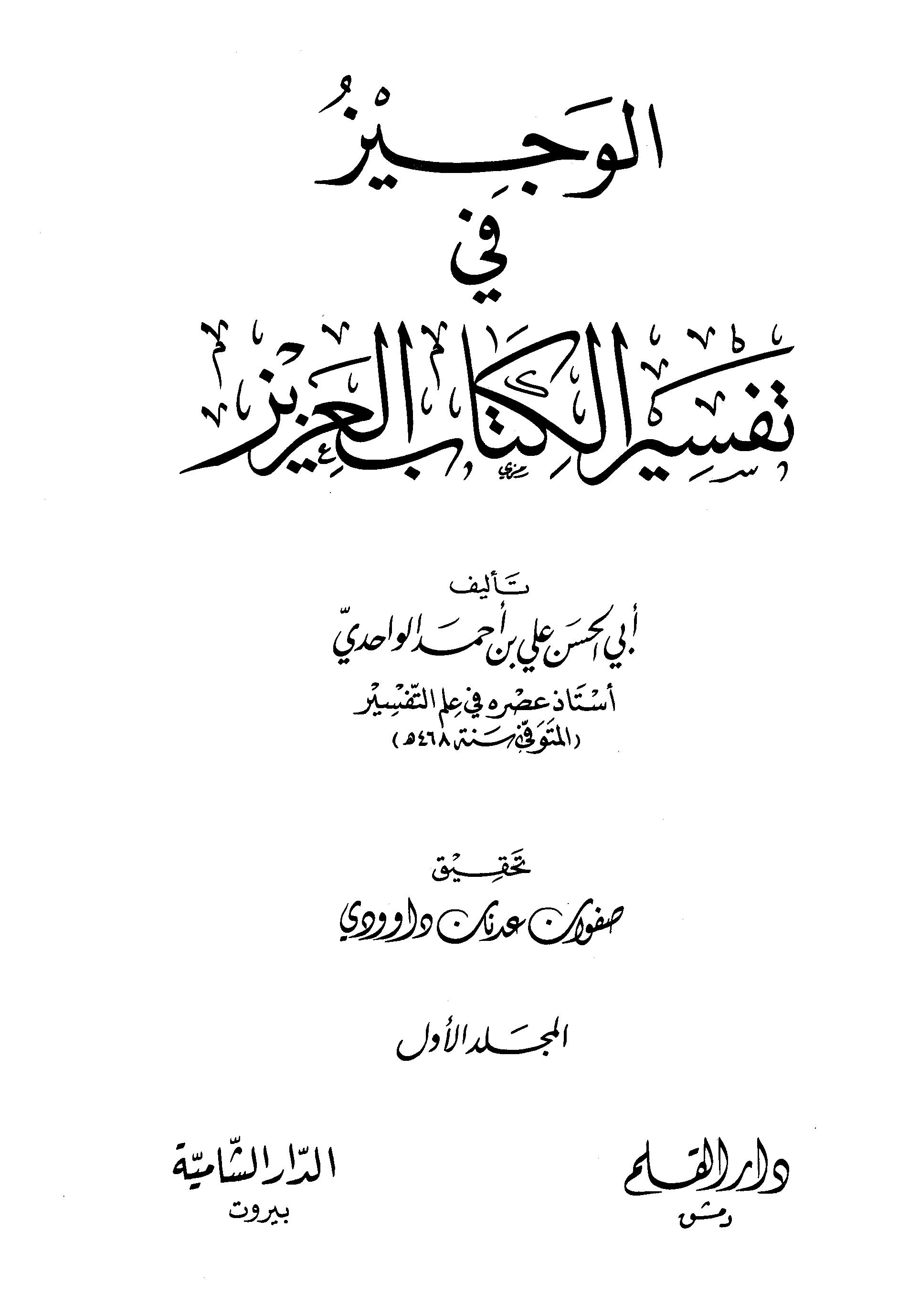 تحميل كتاب الوجيز في تفسير الكتاب العزيز لـِ: الإمام أبو الحسن علي بن أحمد بن محمد بن علي الواحدي (ت 468)