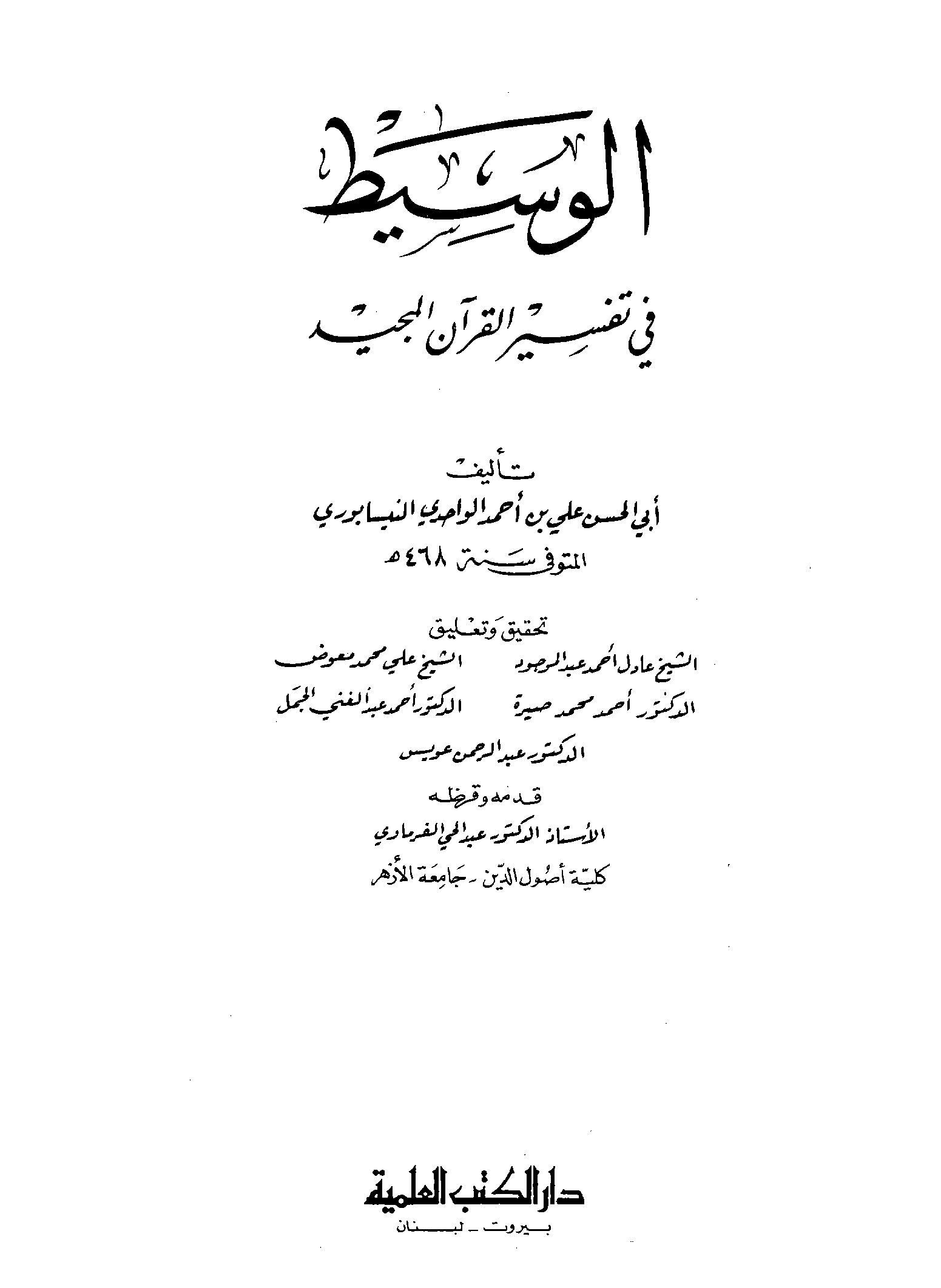 تحميل كتاب الوسيط في تفسير القرآن المجيد لـِ: الإمام أبو الحسن علي بن أحمد بن محمد بن علي الواحدي (ت 468)