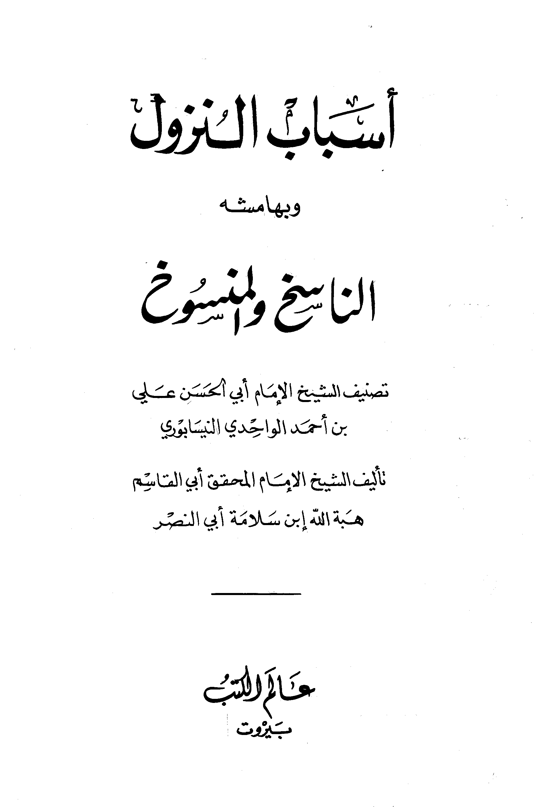 تحميل كتاب أسباب النزول وبهامشه الناسخ والمنسوخ لـِ: الإمام أبو الحسن علي بن أحمد بن محمد بن علي الواحدي (ت 468)