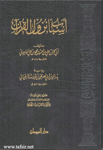 تحميل كتاب أسباب نزول القرآن - رواية الأرغياني لـِ: الإمام أبو الحسن علي بن أحمد بن محمد بن علي الواحدي (ت 468)