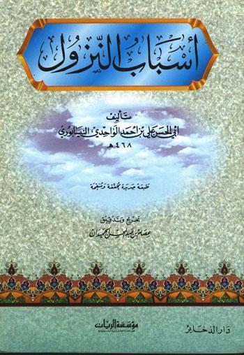 تحميل كتاب أسباب النزول (ط. دار الإصلاح) لـِ: الإمام أبو الحسن علي بن أحمد بن محمد بن علي الواحدي (ت 468)